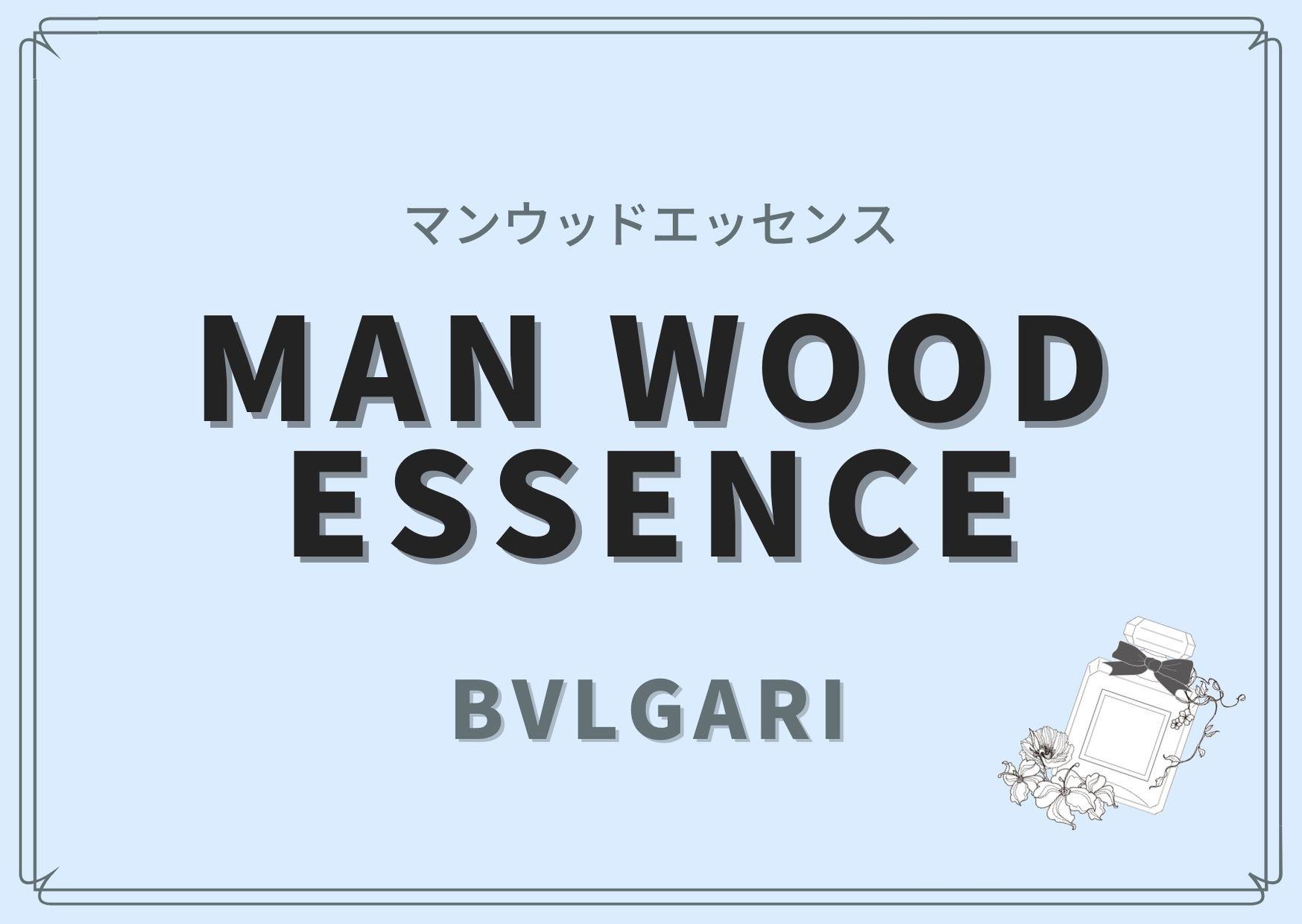 Man Wood Essence(マンウッドエッセンス)/ BVLGARI(ブルガリ)
