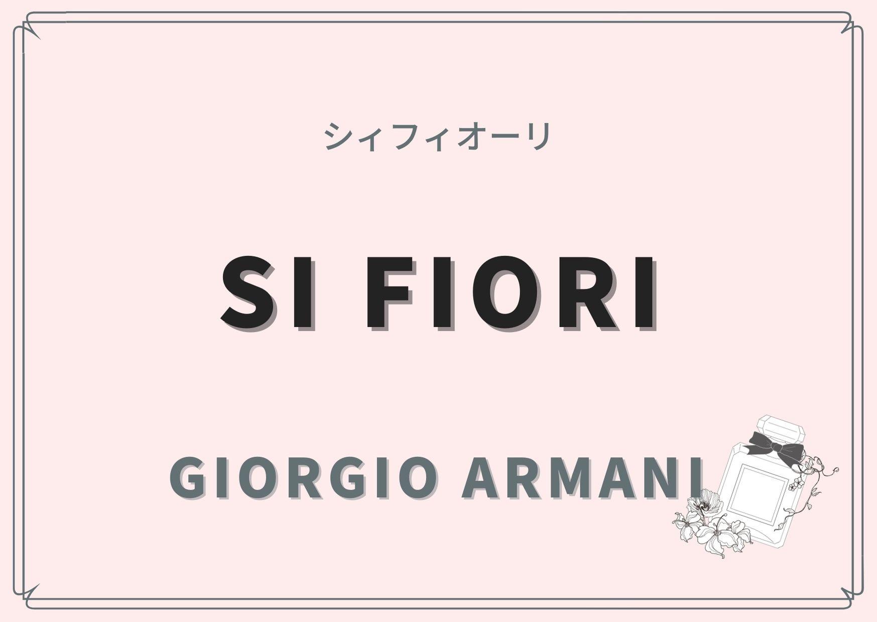 Si Fiori(シィフィオーリ)/ GIORGIO ARMANI(ジョルジオ アルマーニ)