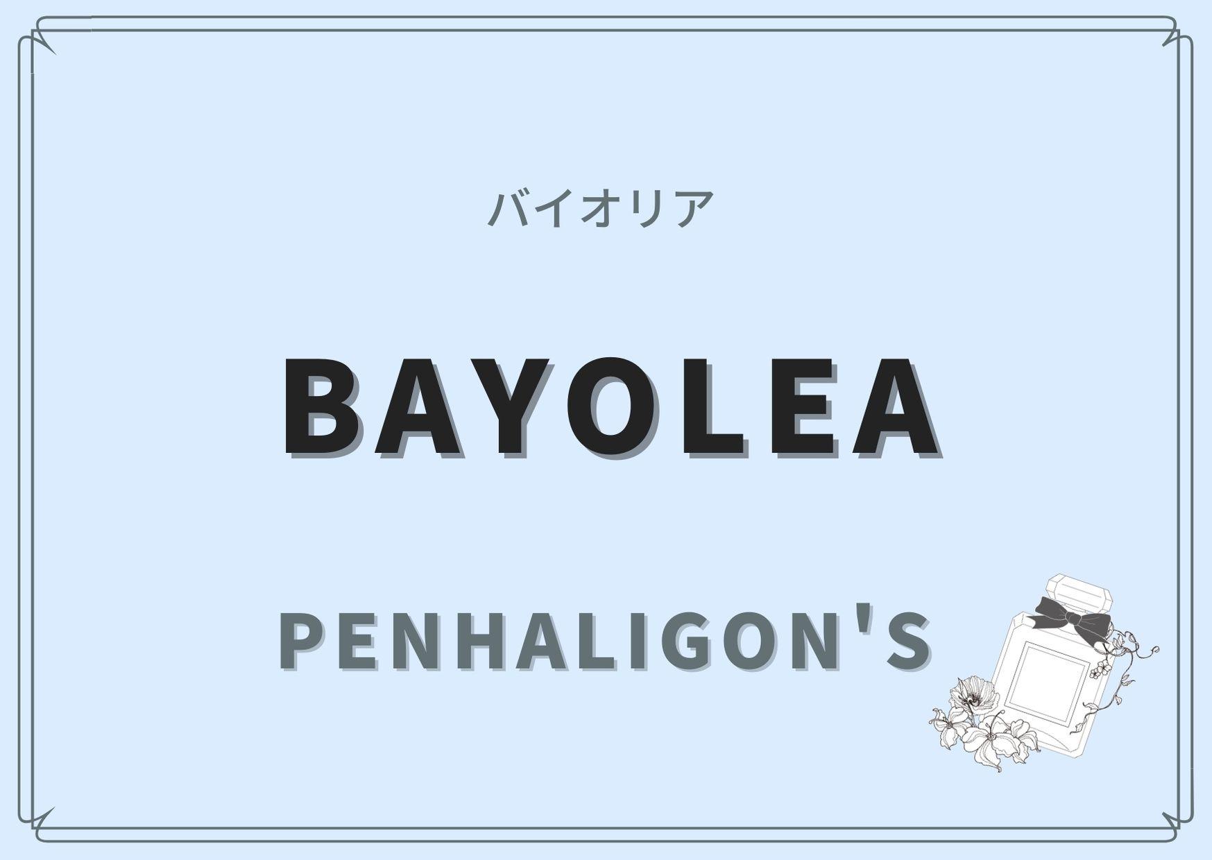 BAYOLEA(バイオリア)/ PENHALIGON'S(ペンハリガン)