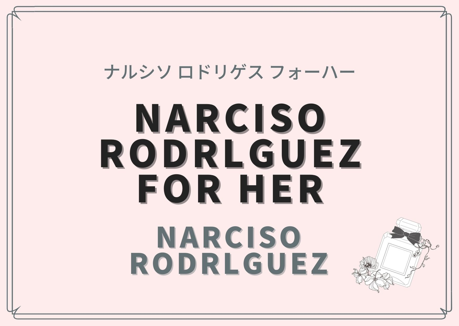 Narciso Rodrlguez for her(ナルシソ ロドリゲス フォーハー)/ Narciso Rodrlguez(ナルシソ ロドリゲス)