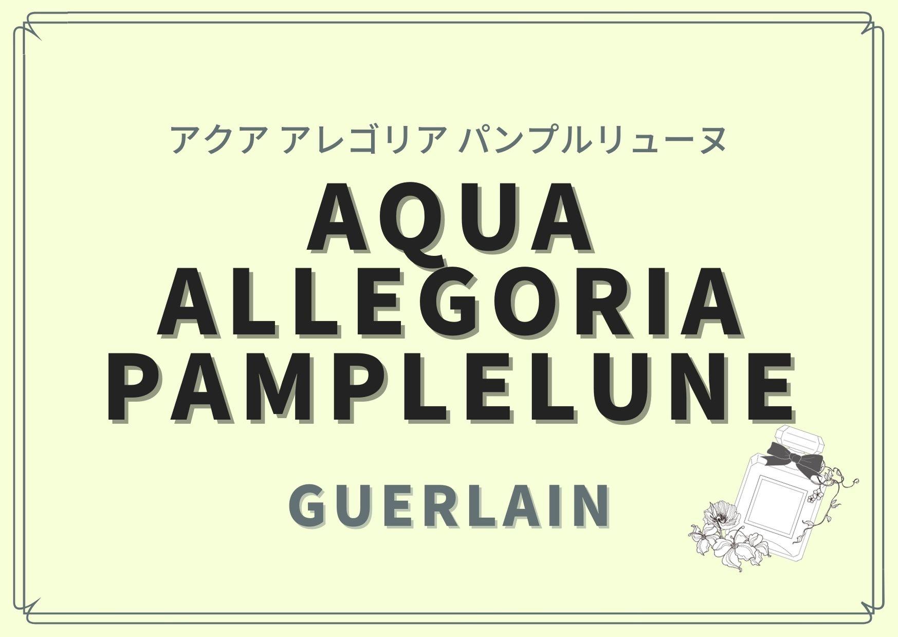 AQUA ALLEGORIA PAMPLELUNE(アクア アレゴリア パンプルリューヌ)/GUERLAIN(ゲラン)