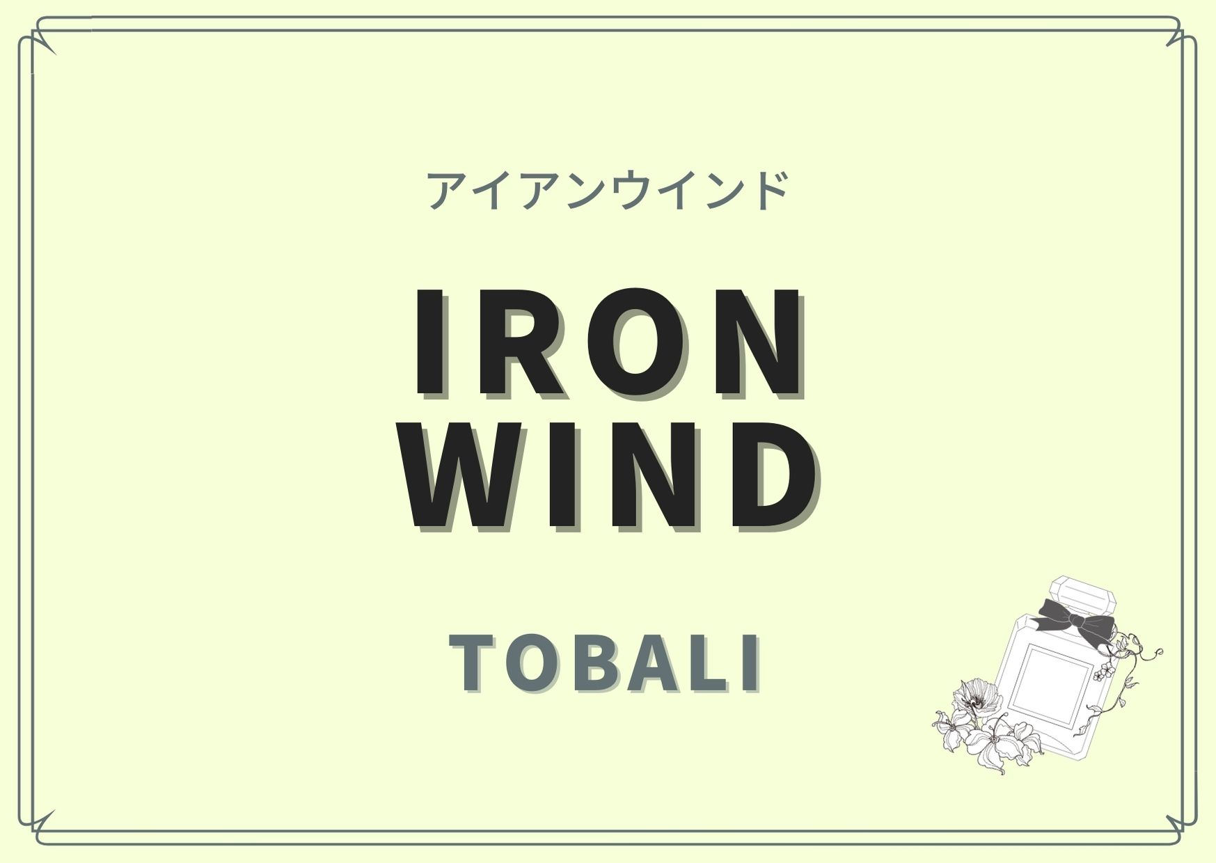 IRON WIND(アイアンウインド)/TOBALI(トバリ)
