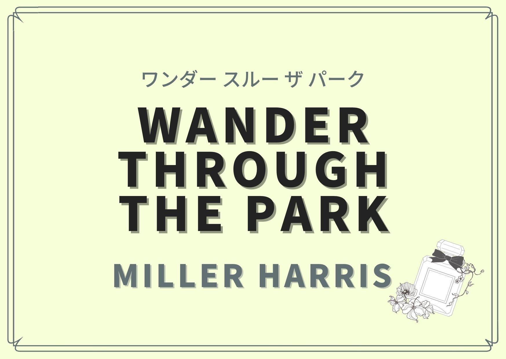 WANDER through the park(ワンダー スルー ザ パーク)/Miller Harris(ミラー ハリス)