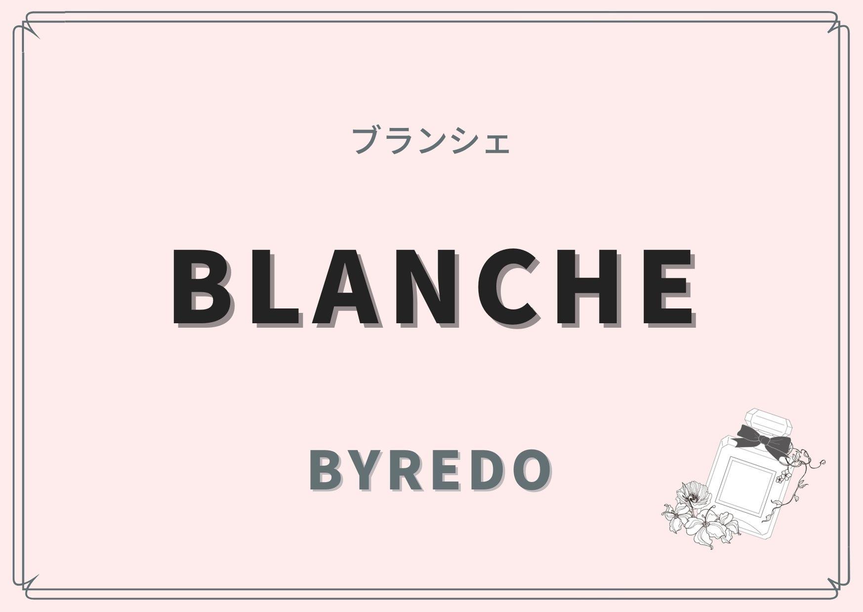 BLANCHE(ブランシェ)/ BYREDO(バイレード)