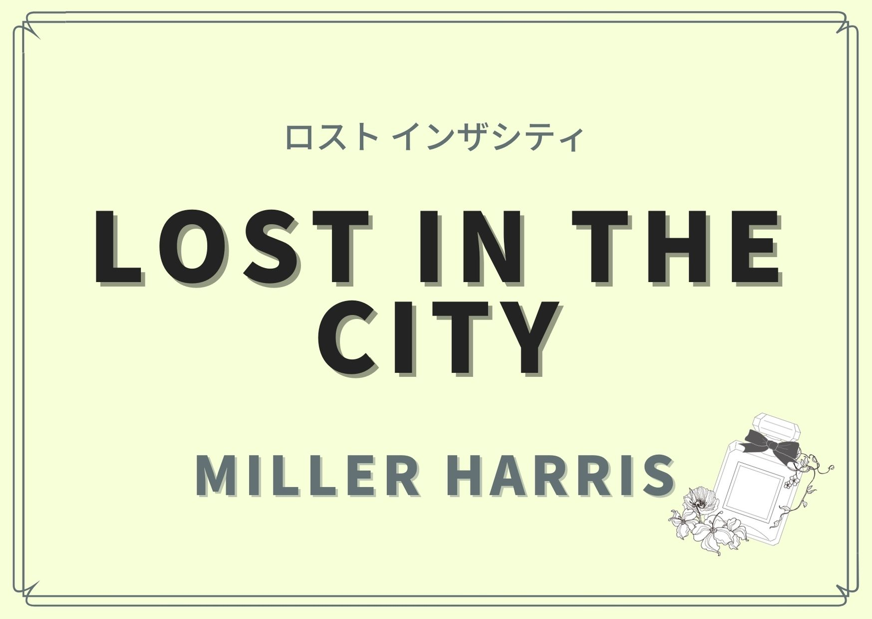 LOST IN THE CITY(ロスト インザシティ)/Miller Harris(ミラー ハリス)