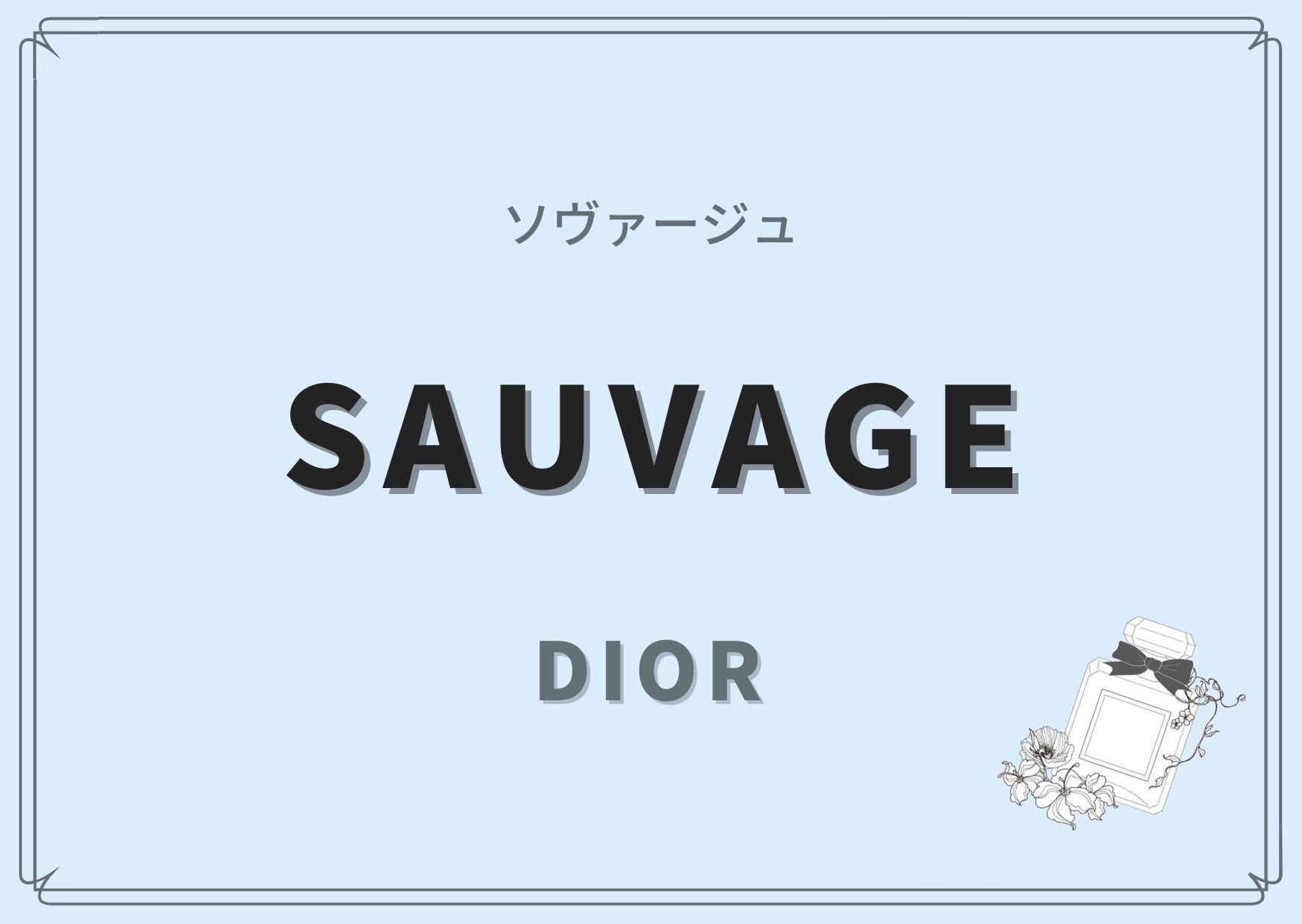 Sauvage(ソヴァージュ)/DIOR(ディオール)