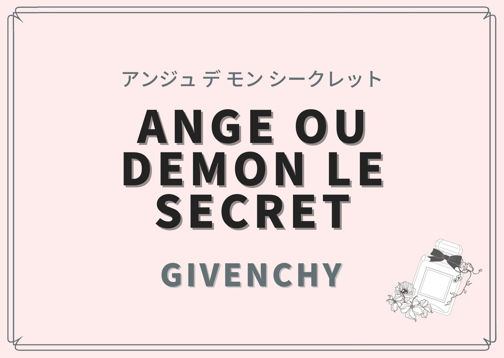 ange ou demon Le secret(アンジュ デ モン シークレット)/GIVENCHY(ジバンシィ)