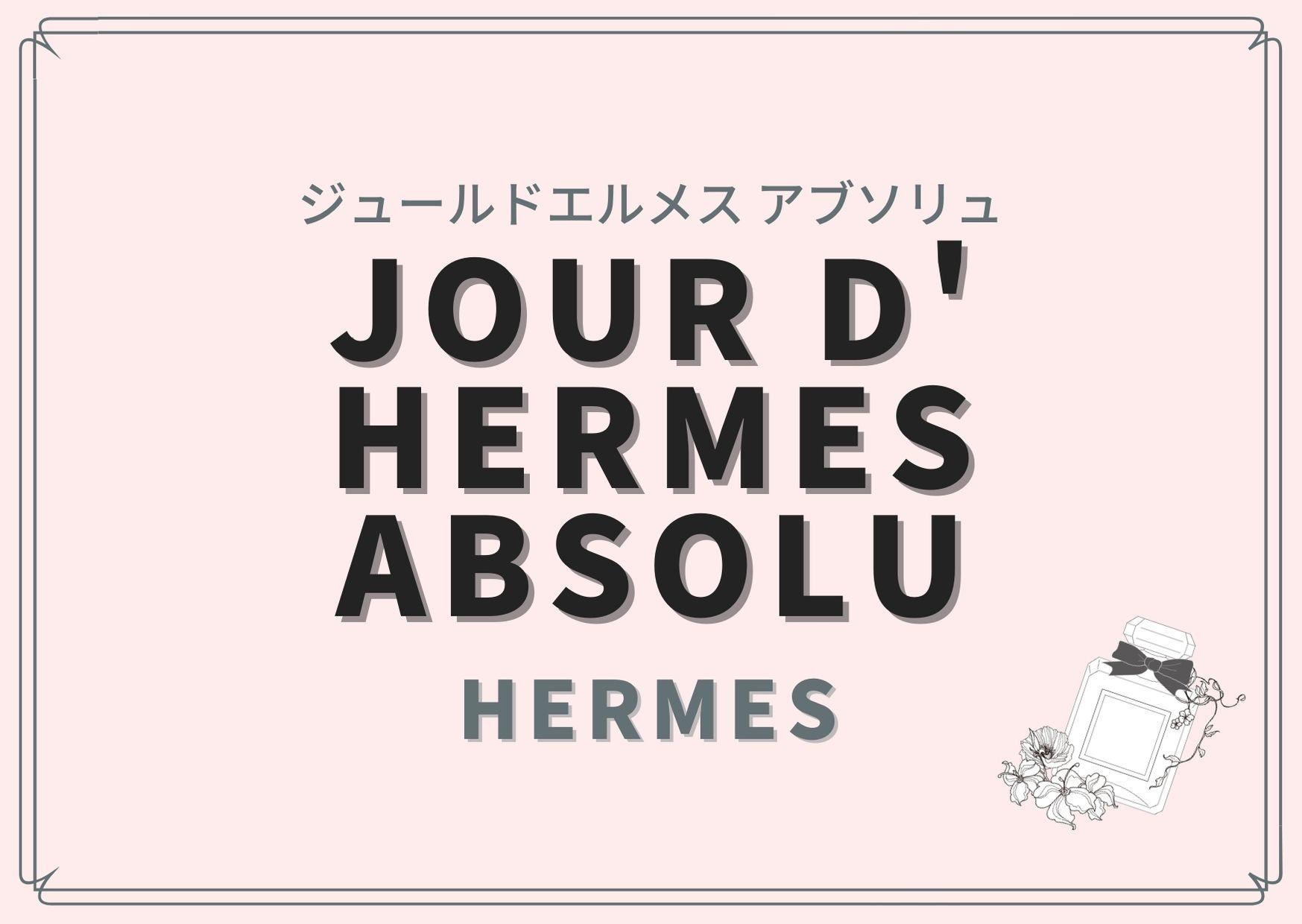 JOUR D' HERMES ABSOLU(ジュールドエルメス・アブソリュ)/HERMES(エルメス)