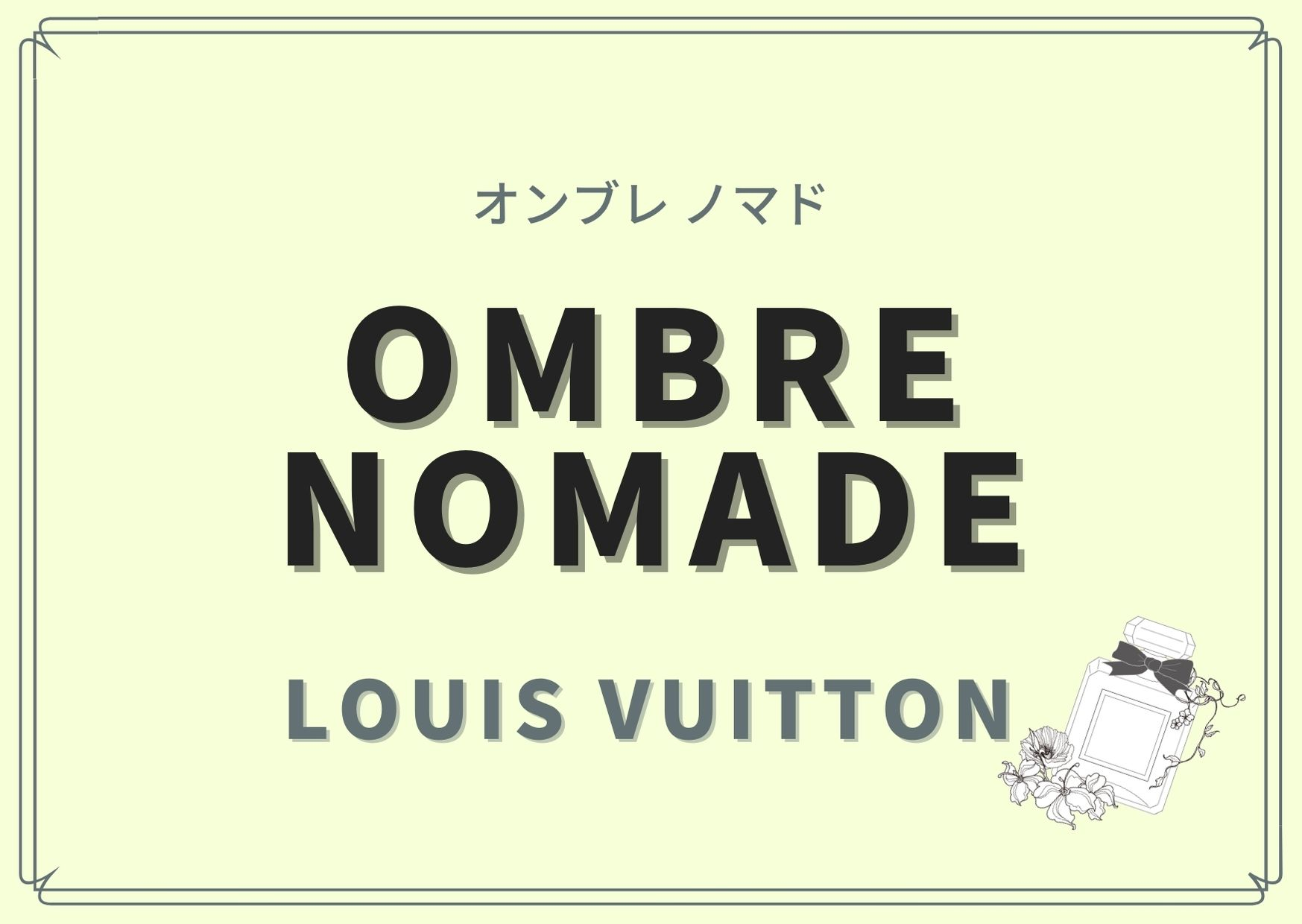 OMBRE NOMADE(オンブレ ノマド)/LOUIS VUITTON(ルイ ヴィトン)