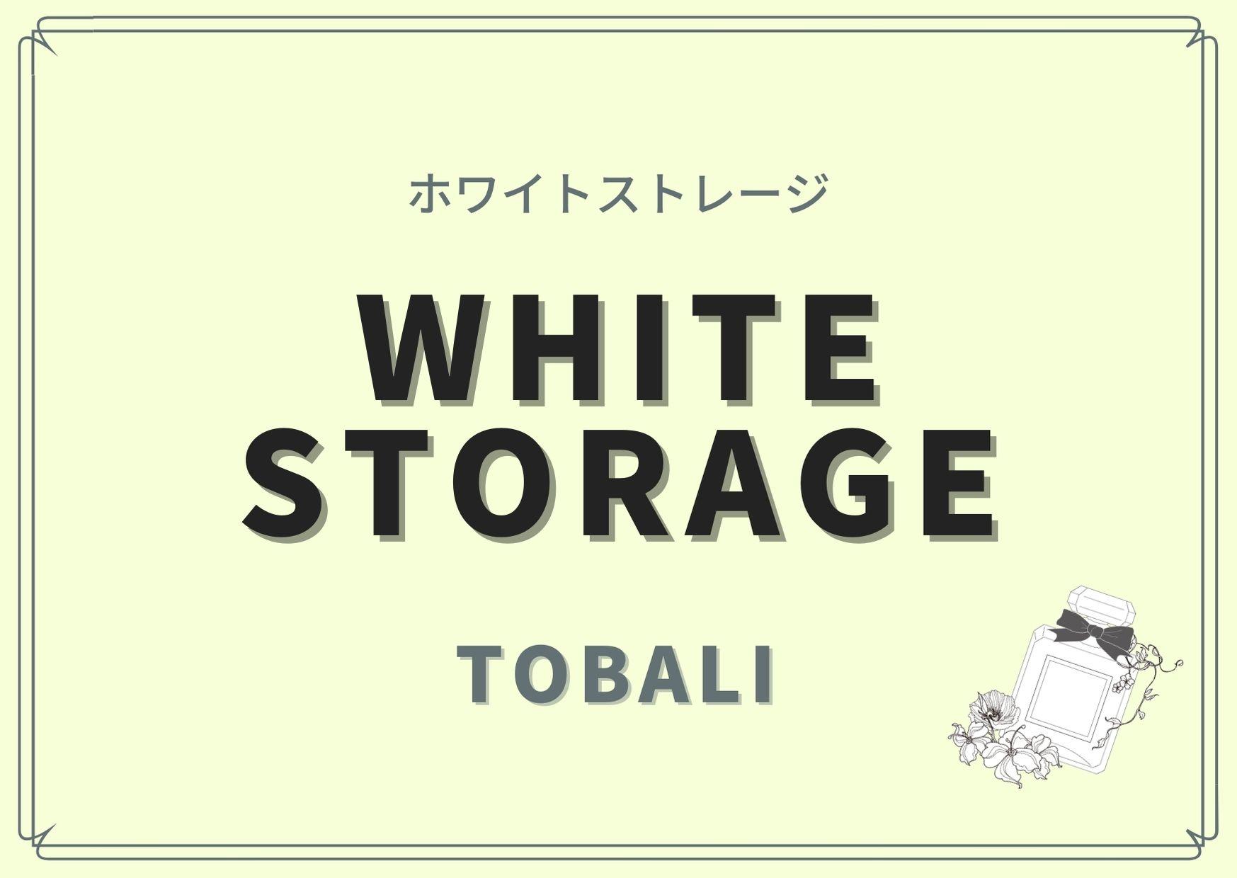 WHITE STORAGE(ホワイトストレージ)/TOBALI(トバリ)