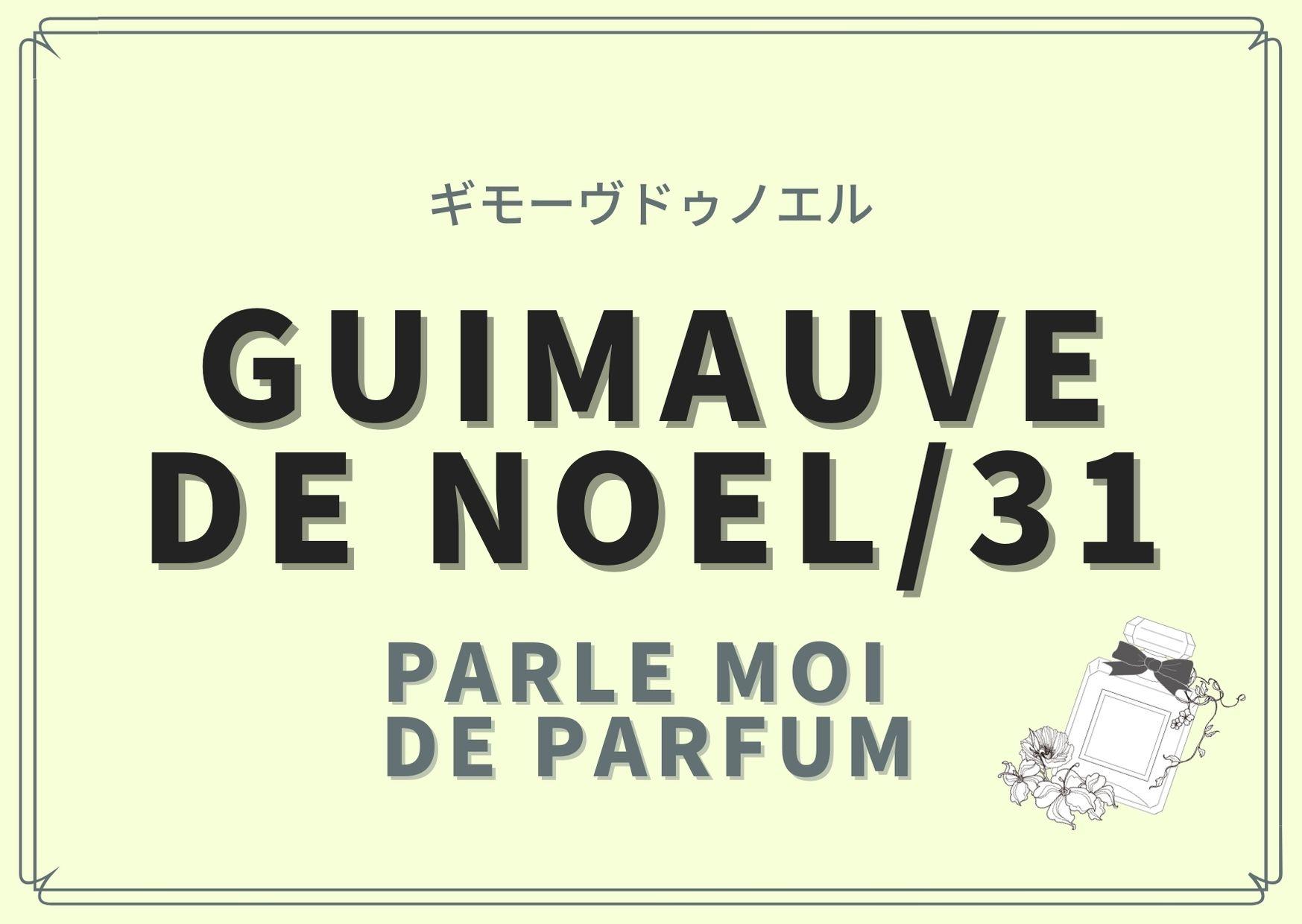 GUIMAUVE DE NOEL/31(ギモーヴドゥノエル )/PARLE MOI DE PARFUM(パルル モア ドゥ パルファム)