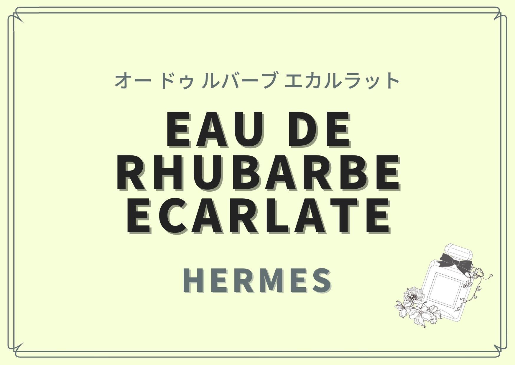 Eau de Rhubarbe Ecarlate(オー ドゥ ルバーブ エカルラット)/HERMES(エルメス)