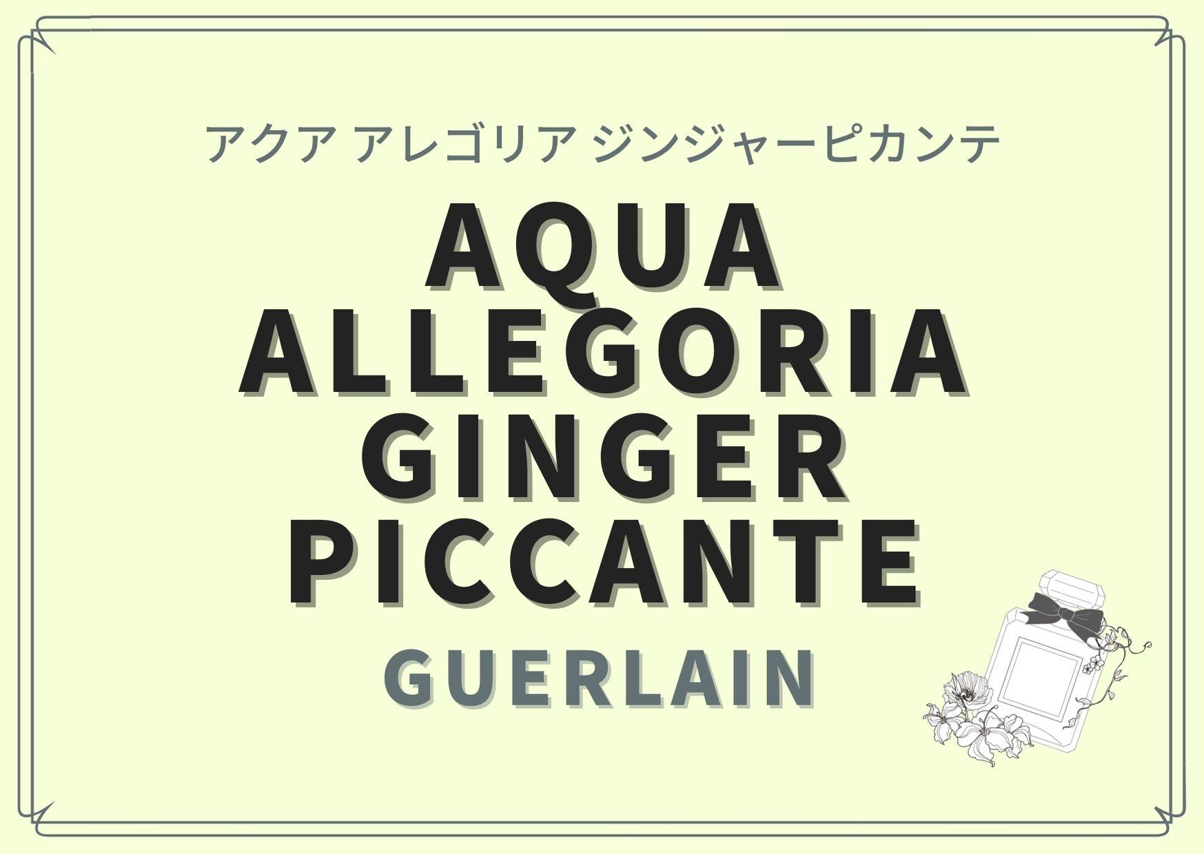AQUA ALLEGORIA GINGER PICCANTE (アクア アレゴリア  ジンジャーピカンテ)/GUERLAIN(ゲラン)