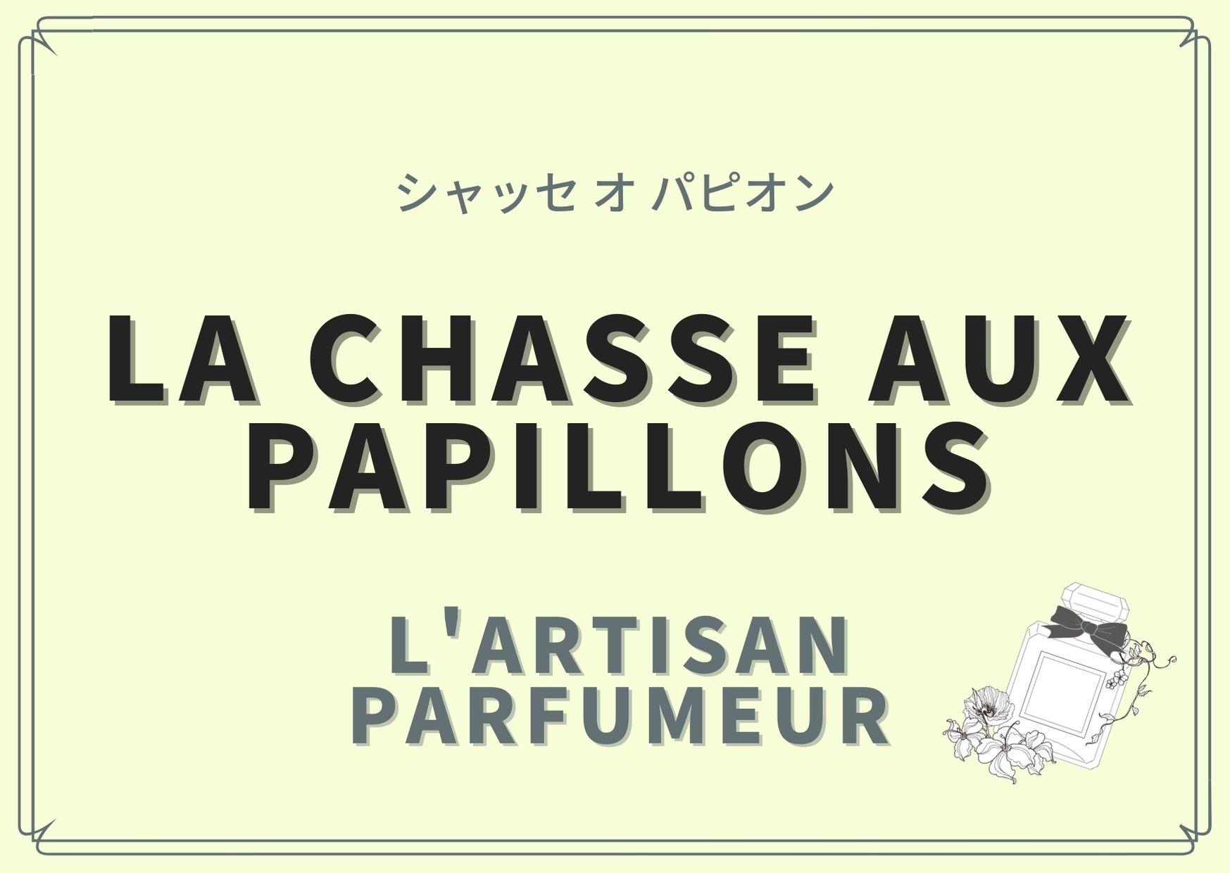 LA CHASSE AUX PAPILLONS(シャッセ オ パピオン)/L'ARTISAN PARFUMEUR(ラルチザン パフューム)