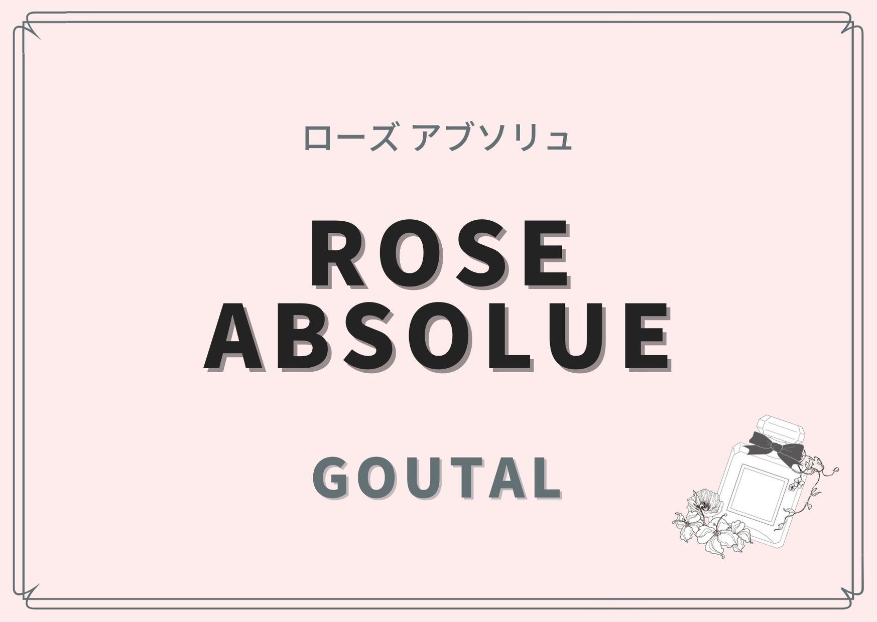 ROSE ABSOLUE(ローズ アブソリュ)/ANNICK GOUTAL(アニック グタール)
