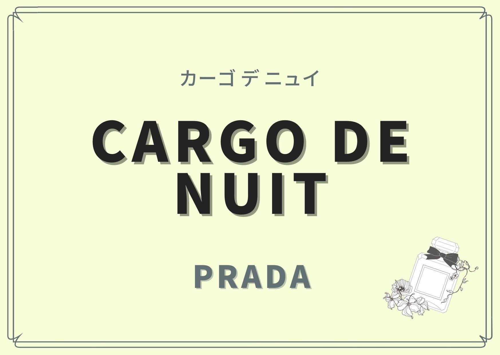 CARGO DE NUIT(カーゴ デ ニュイ)/PRADA(プラダ)