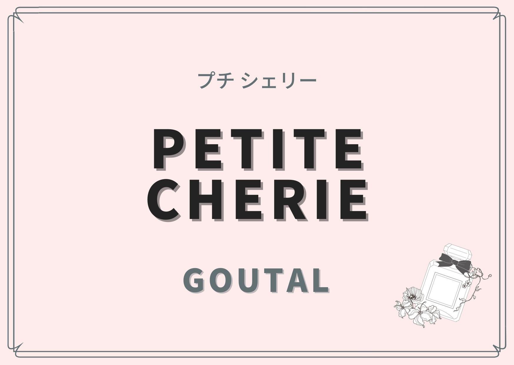 Petite Cherie(プチ シェリー)/ANNICK GOUTAL(アニック グタール)