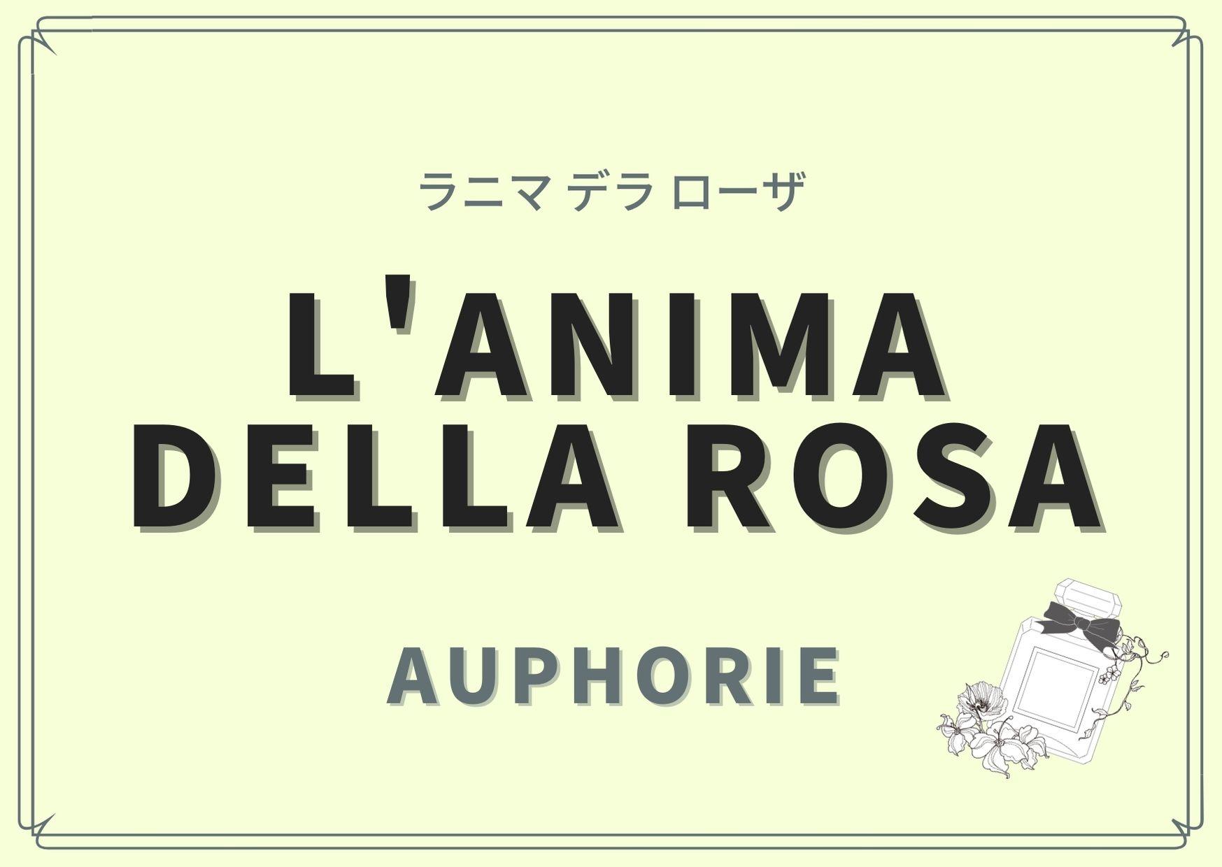L'ANIMA DELLA ROSA(ラニマ デラ ローザ)/AUPHORIE(オーフォリー)