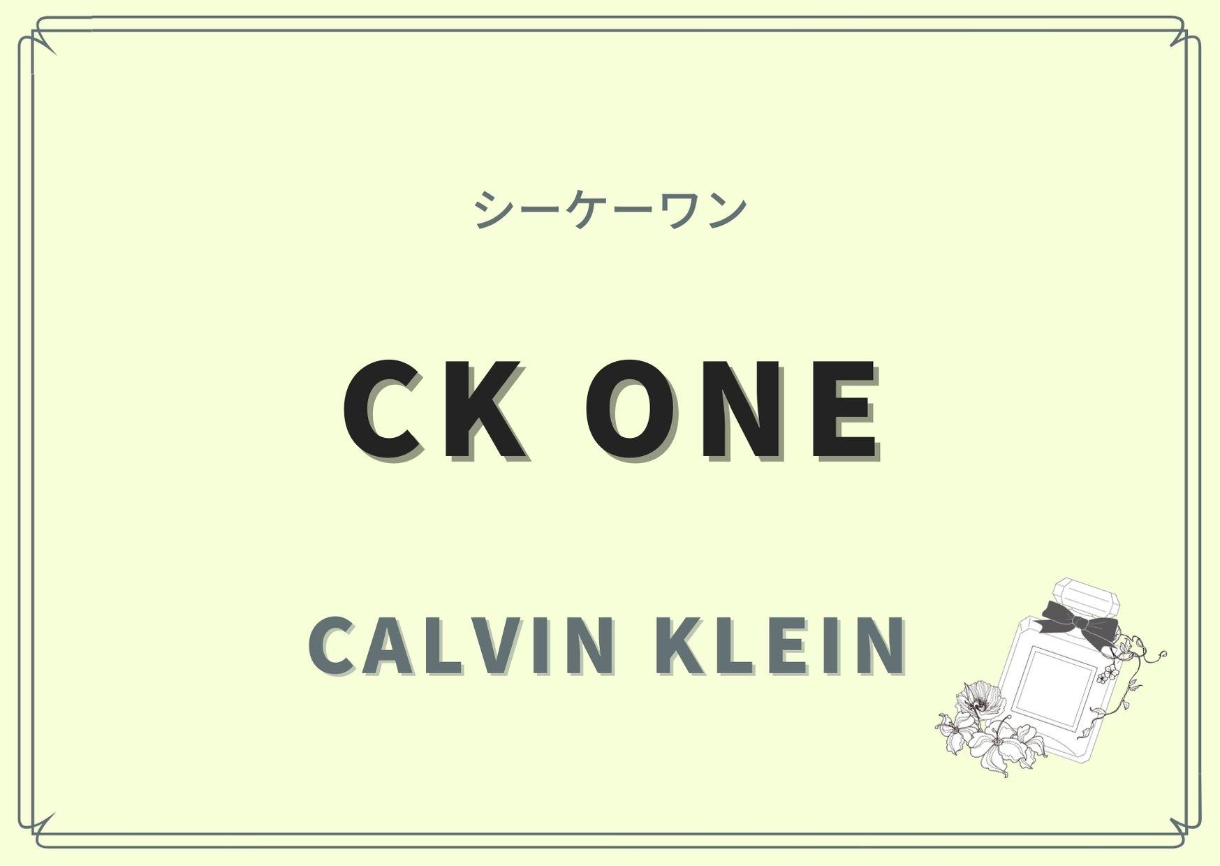 CK ONE(シーケーワン)/Calvin Klein(カルバン クライン)