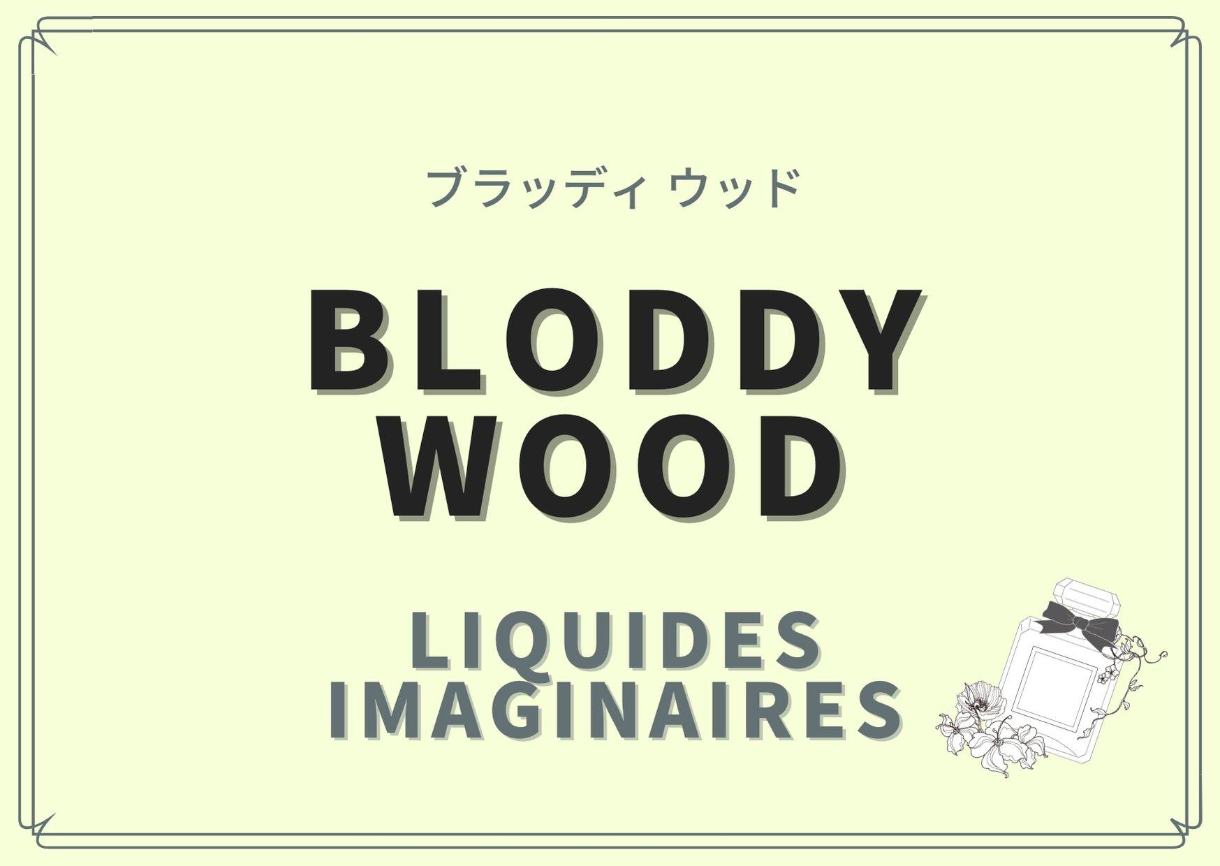 BLODDY WOOD(ブラッディ ウッド)/LIQUIDES IMAGINAIRES(リキッドイマジネール)