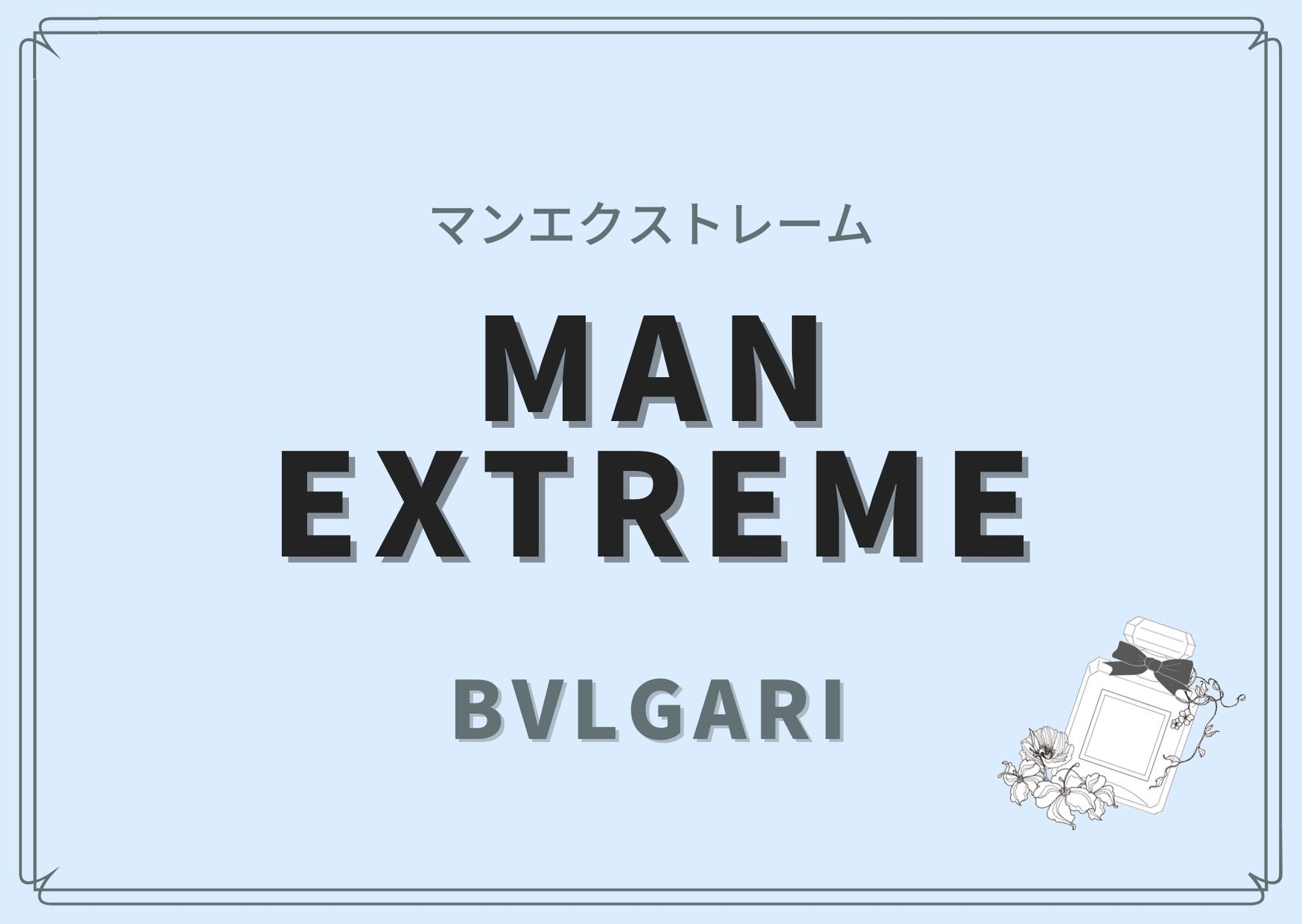 Man Extreme(マンエクストレーム )/ BVLGARI(ブルガリ)