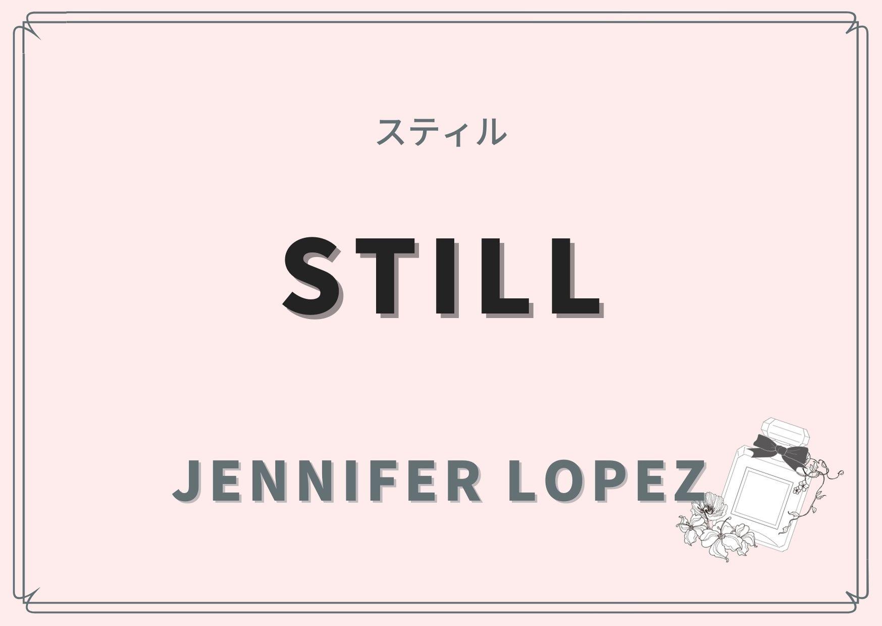STILL(スティル)/JENNIFER LOPEZ(ジェニファー ロペス)