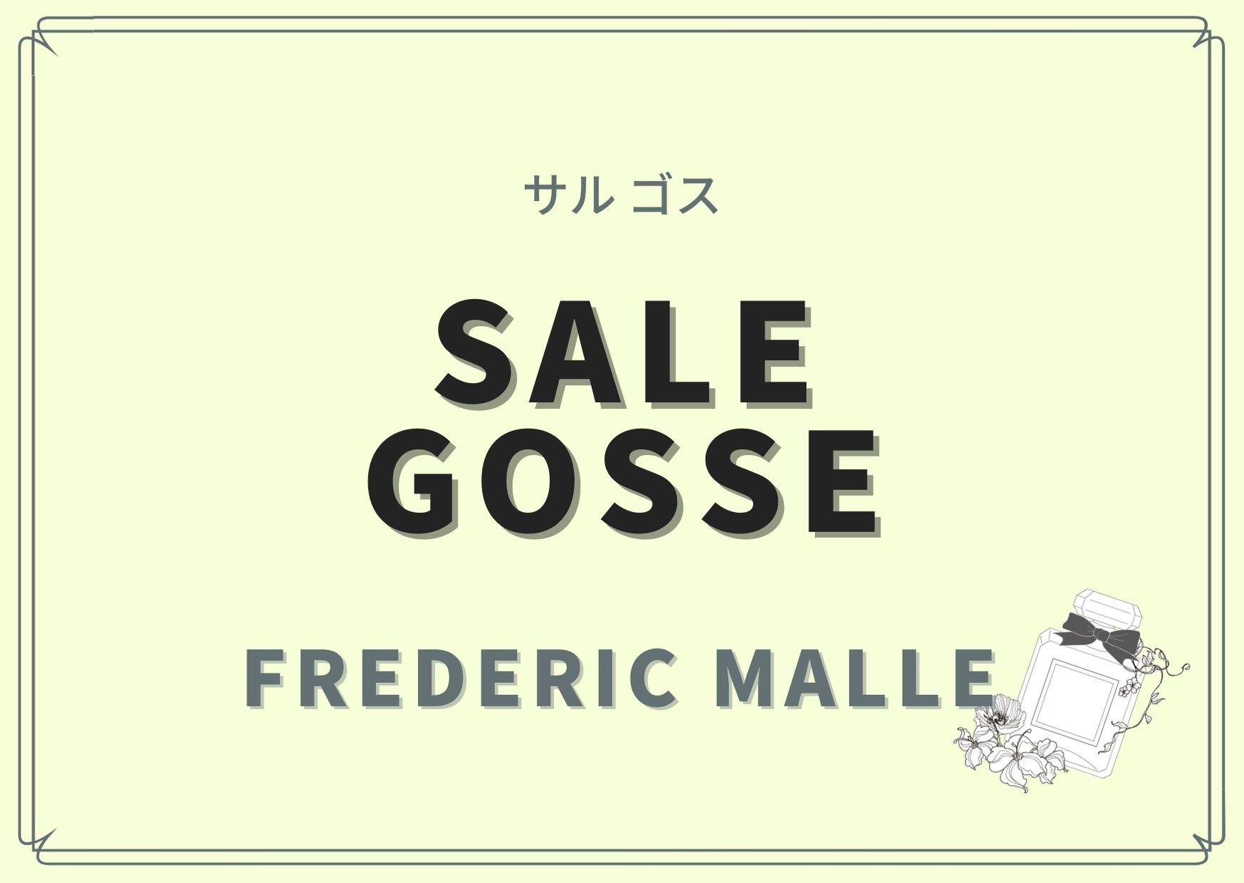 SALE GOSSE(サル ゴス)/FREDERIC MALLE(フレデリック マル)