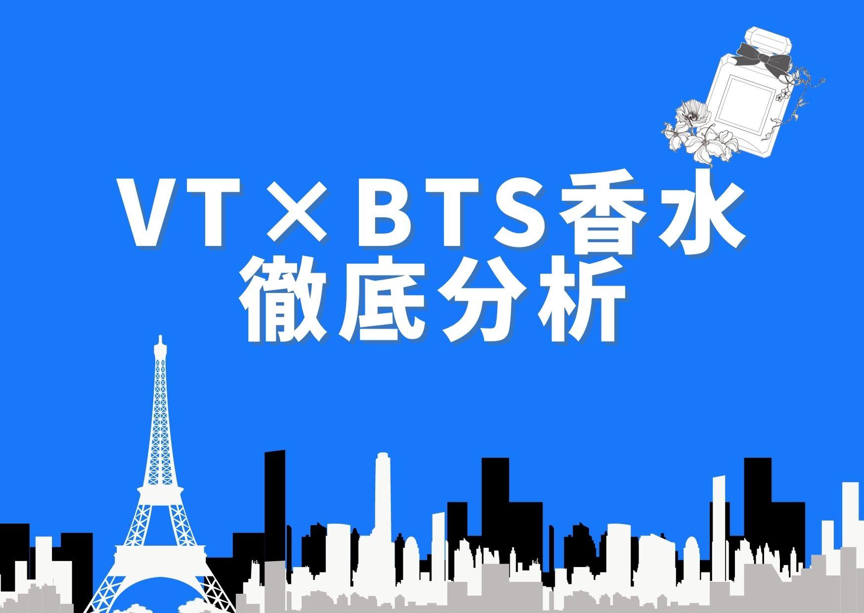 VT×BTS香水全メンバーの香りをスタイリストが分析解説