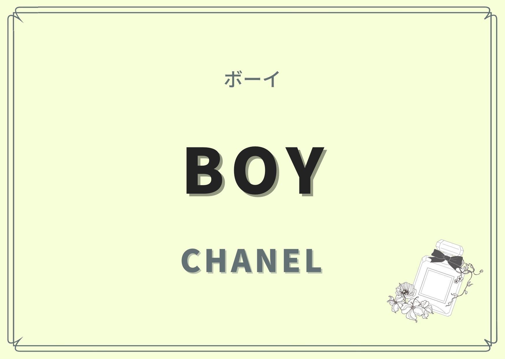 BOY(ボーイ) / CHANEL(シャネル)