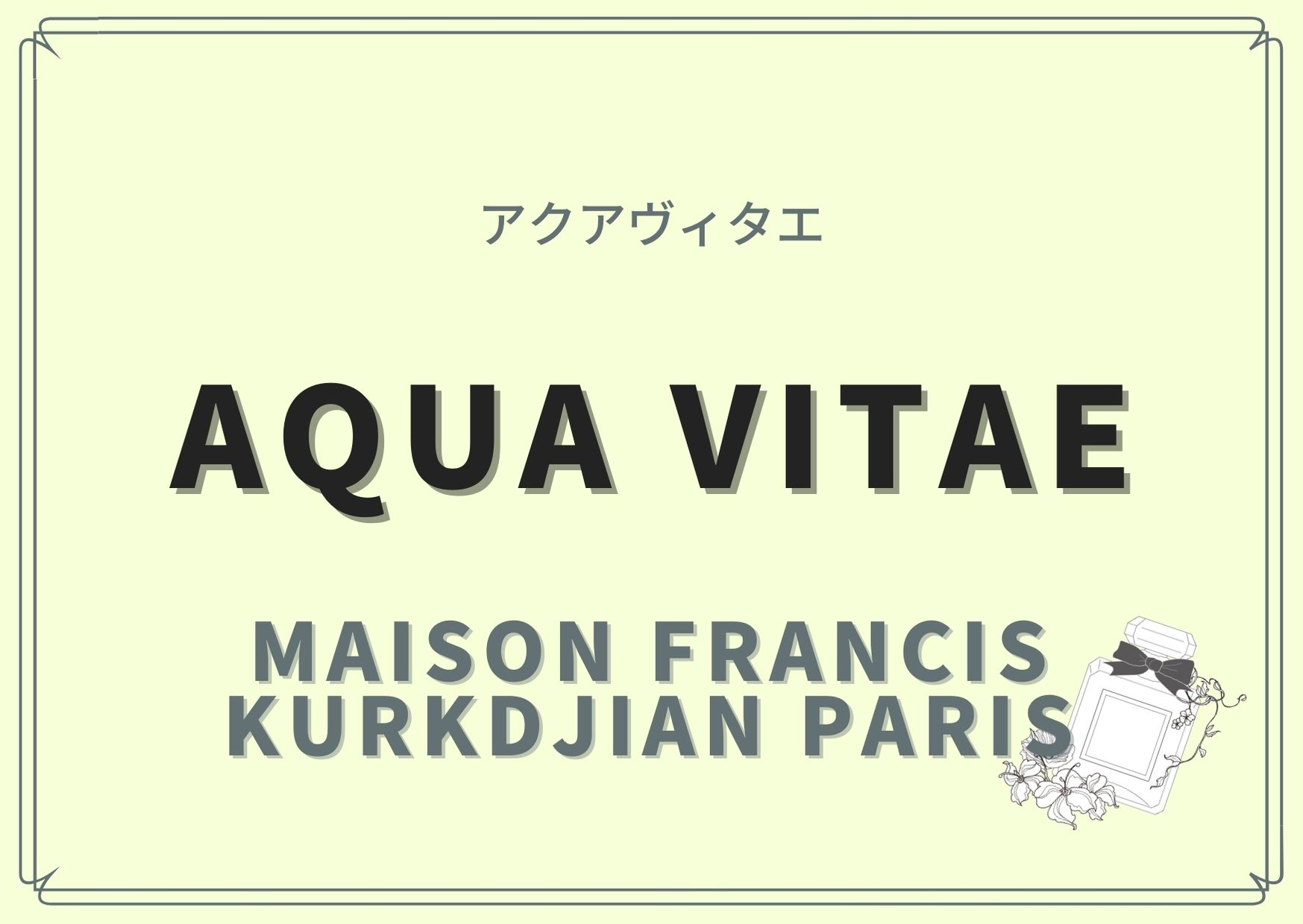 AQUA VITAE(アクアヴィタエ) / Maison Francis Kurkdjian Paris(メゾン フランシス クルジャン)