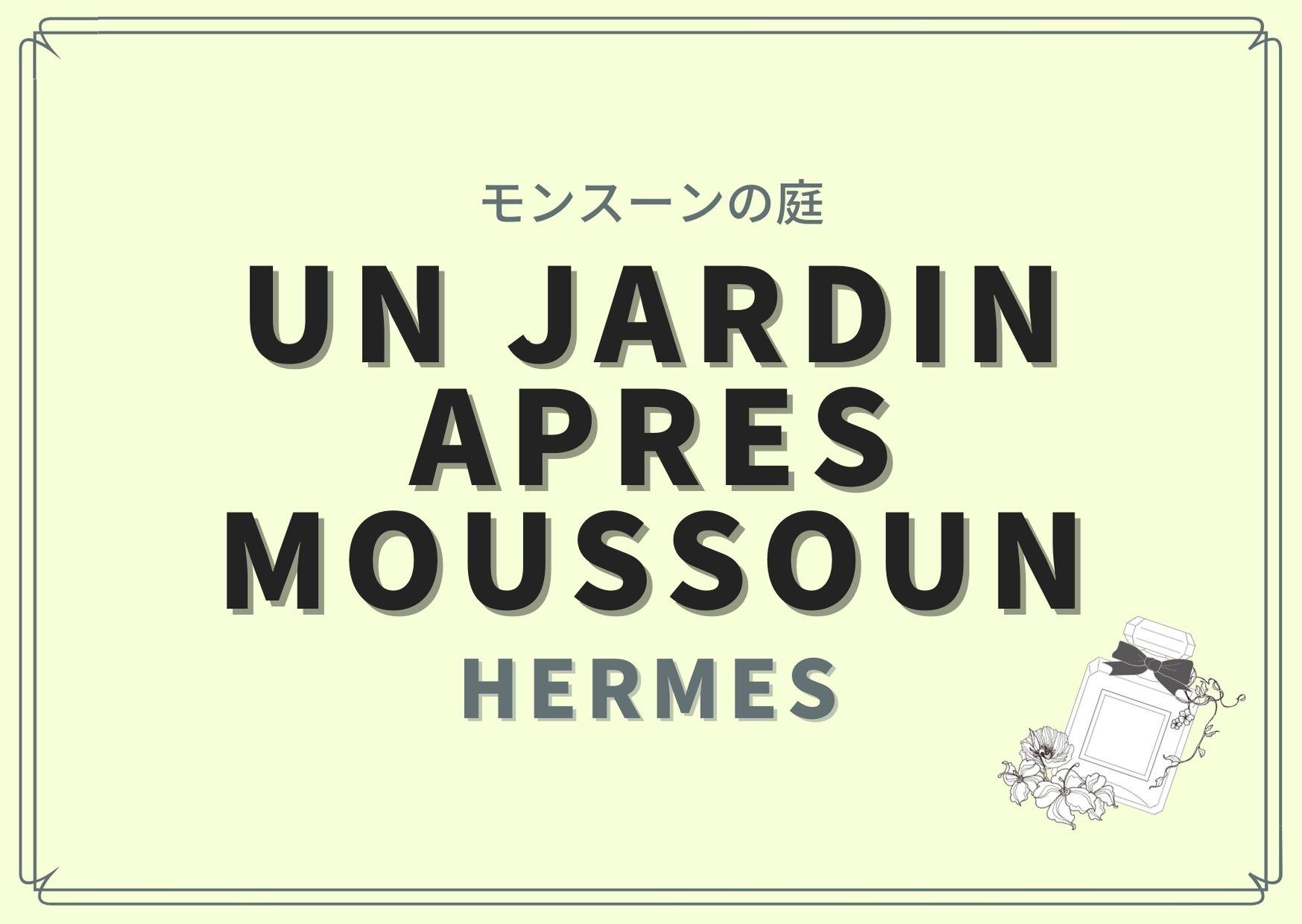Un Jardin apres moussoun(モンスーンの庭)/HERMES(エルメス)
