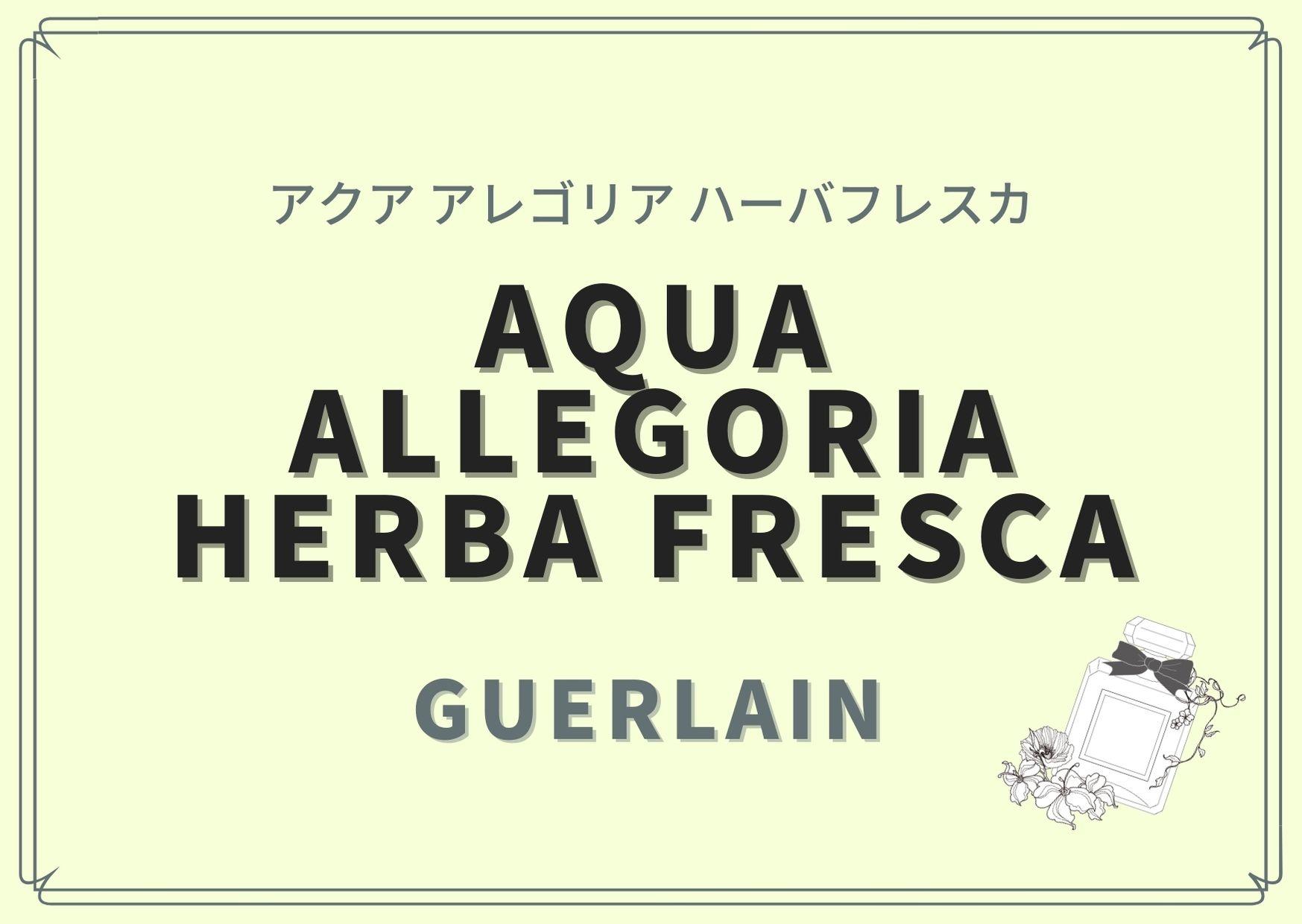 AQUA ALLEGORIA HERBA FRESCA(アクア アレゴリア ハーバフレスカ)/GUERLAIN(ゲラン)