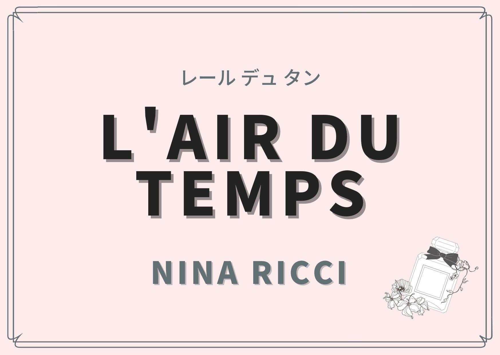 L'AIR DU TEMPS(レール デュ タン)/NINA RICCI(ニナ リッチ)