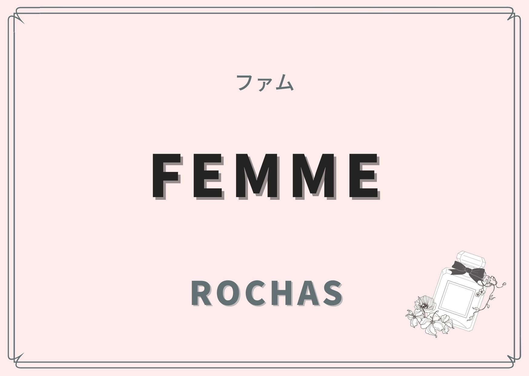 Femme(ファム)/ROCHAS(ロシャス)