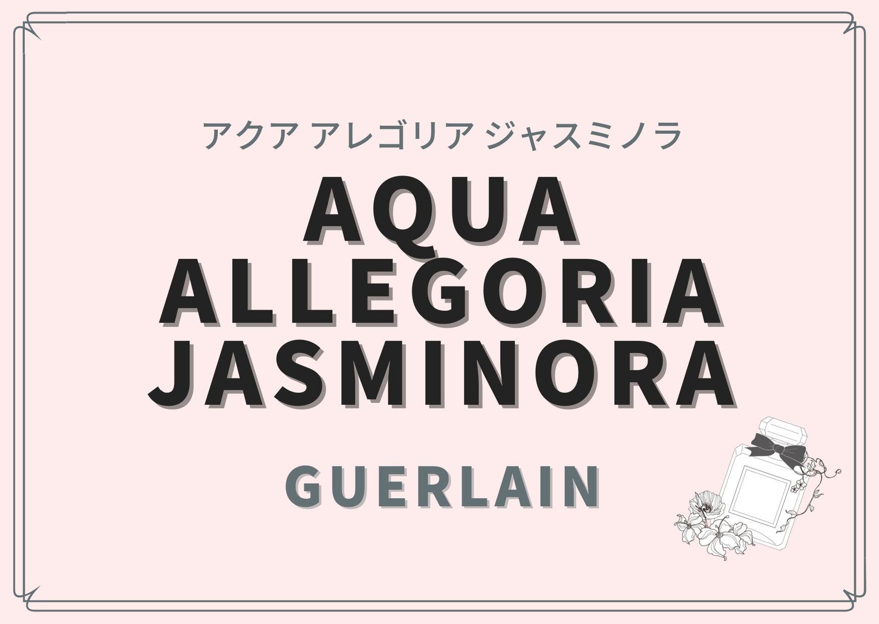 Aqua Allegoria Jasminora(アクア アレゴリア ジャスミノラ)/GUERLAIN(ゲラン)