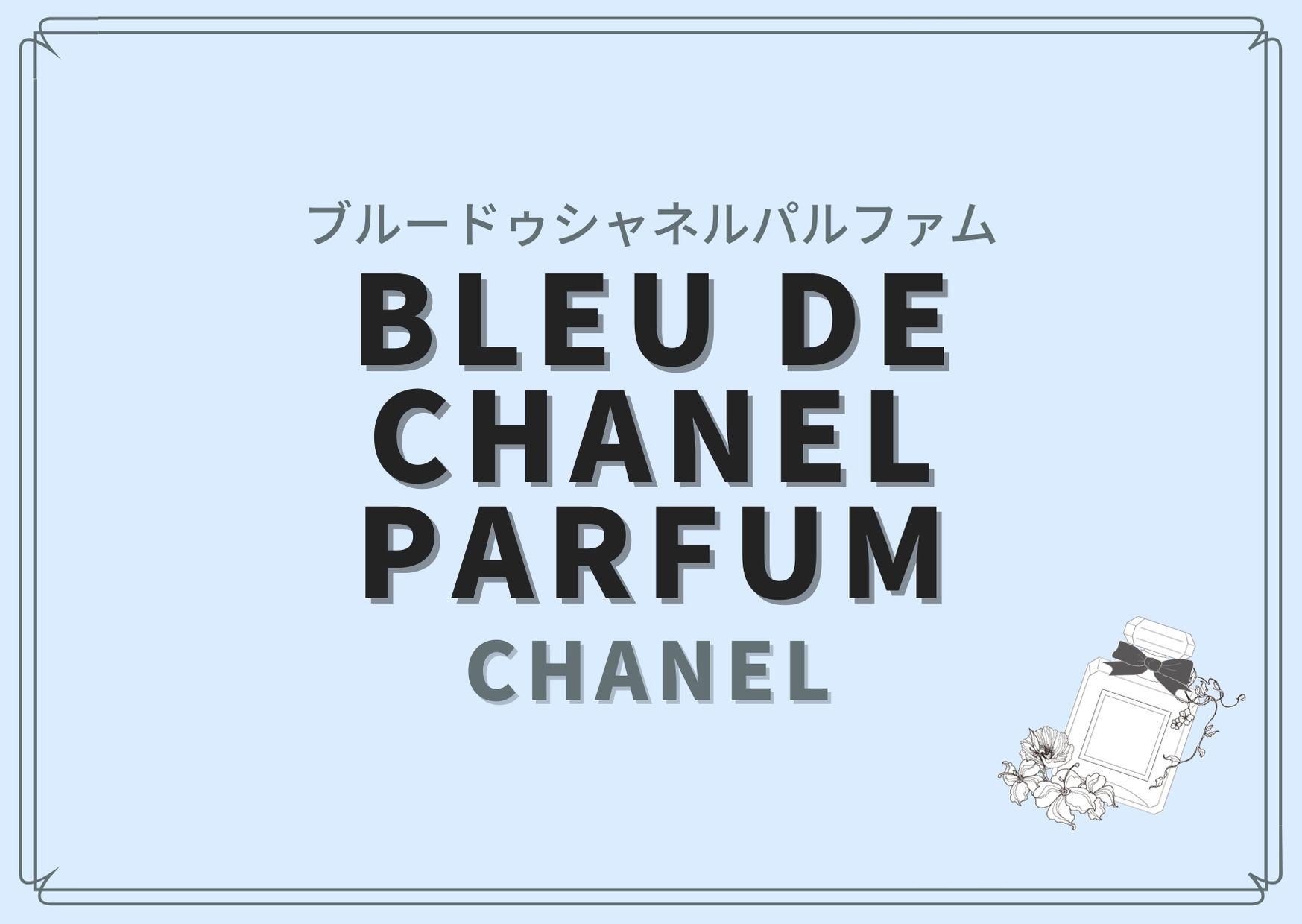 Bleu de Chanel Parfum(ブルードゥシャネルパルファム)/CHANEL(シャネル)