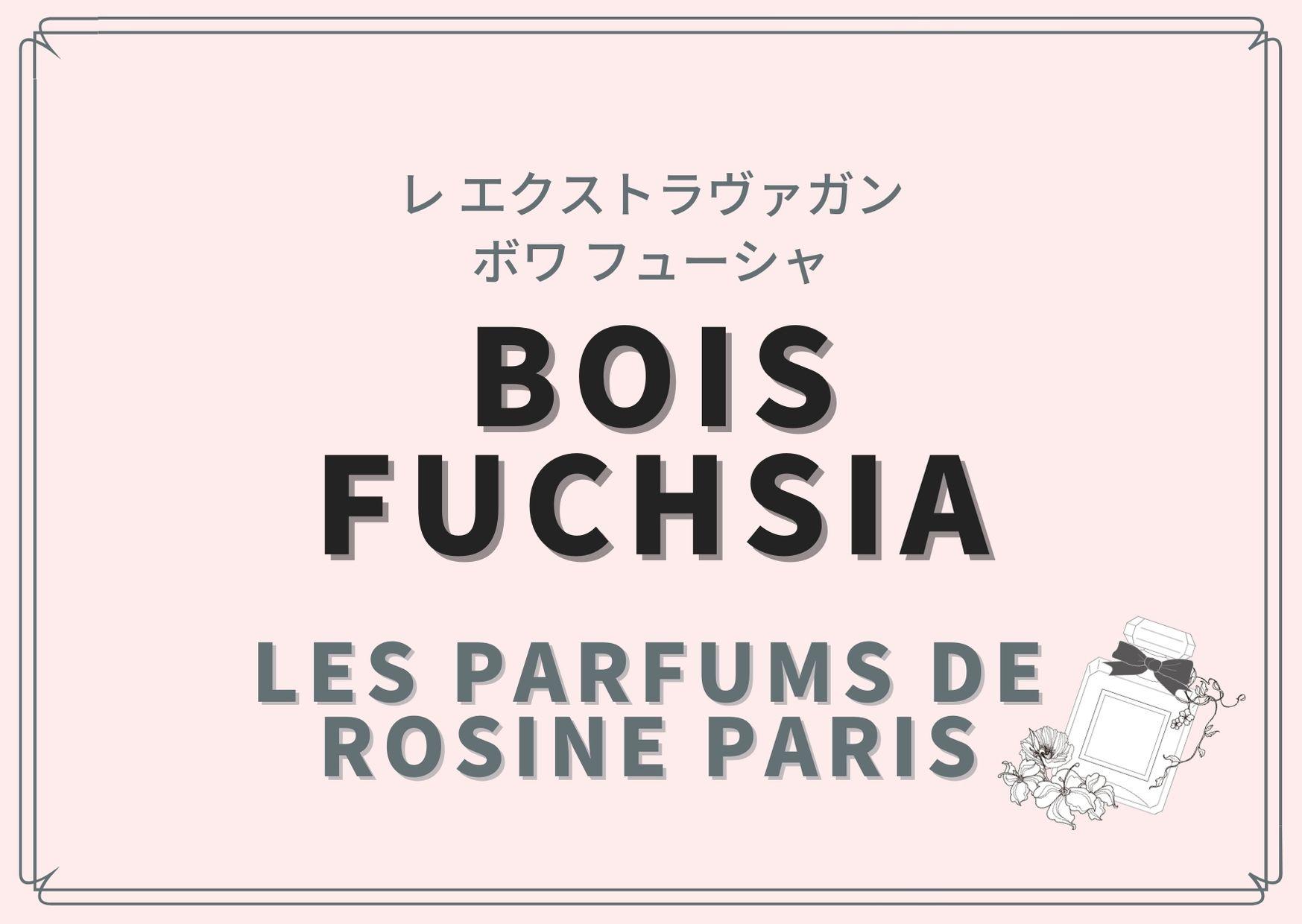 Bois Fuchsia(レ エクストラヴァガン ボワ フューシャ)/LES PARFUMS DE ROSINE PARIS(パルファン ロジーヌ パリ)
