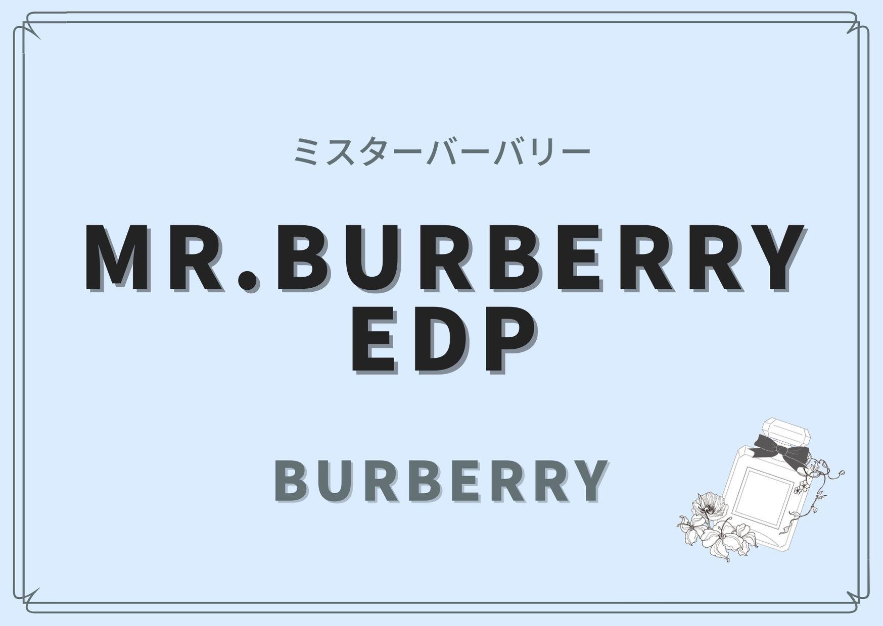 Mr.Burberry EDP(ミスターバーバリー)/BURBERRY(バーバリー)