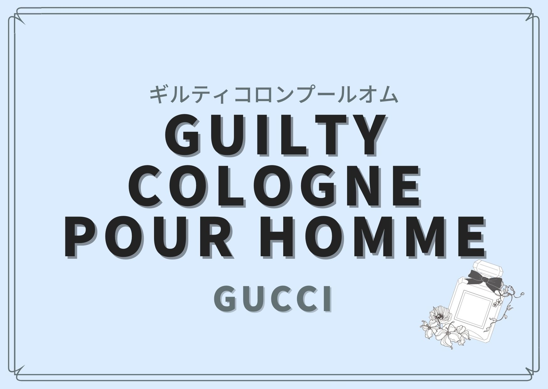 Guilty Cologne pour Homme(ギルティコロンプールオム)/GUCCI(グッチ)