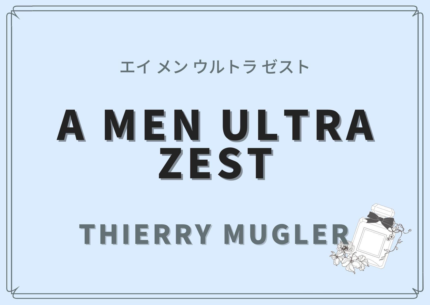 A MEN ULTRA ZEST(エイ メン ウルトラ ゼスト)/Thierry Mugler(ティエリー ミュグレー)