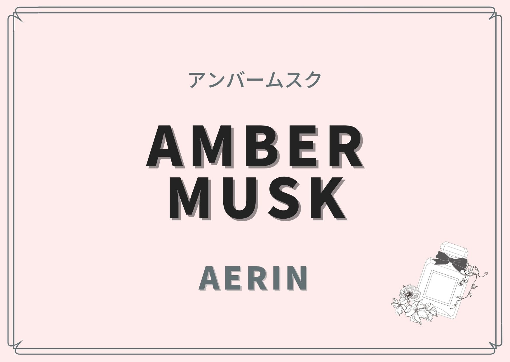 Amber Musk(アンバームスク)/AERIN(エアリン )