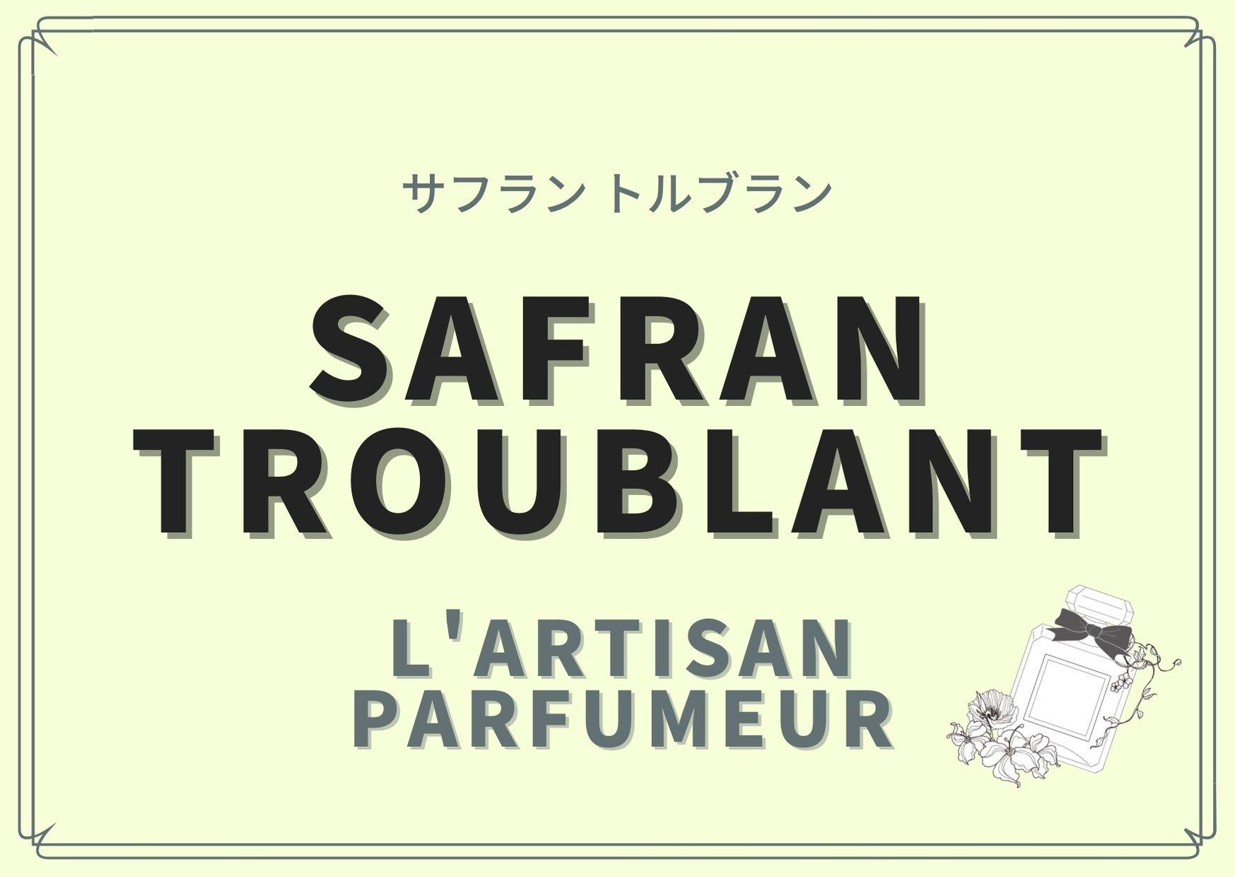 SAFRAN TROUBLANT(サフラン トルブラン)/L'ARTISAN PARFUMEUR(ラルチザン パフューム)