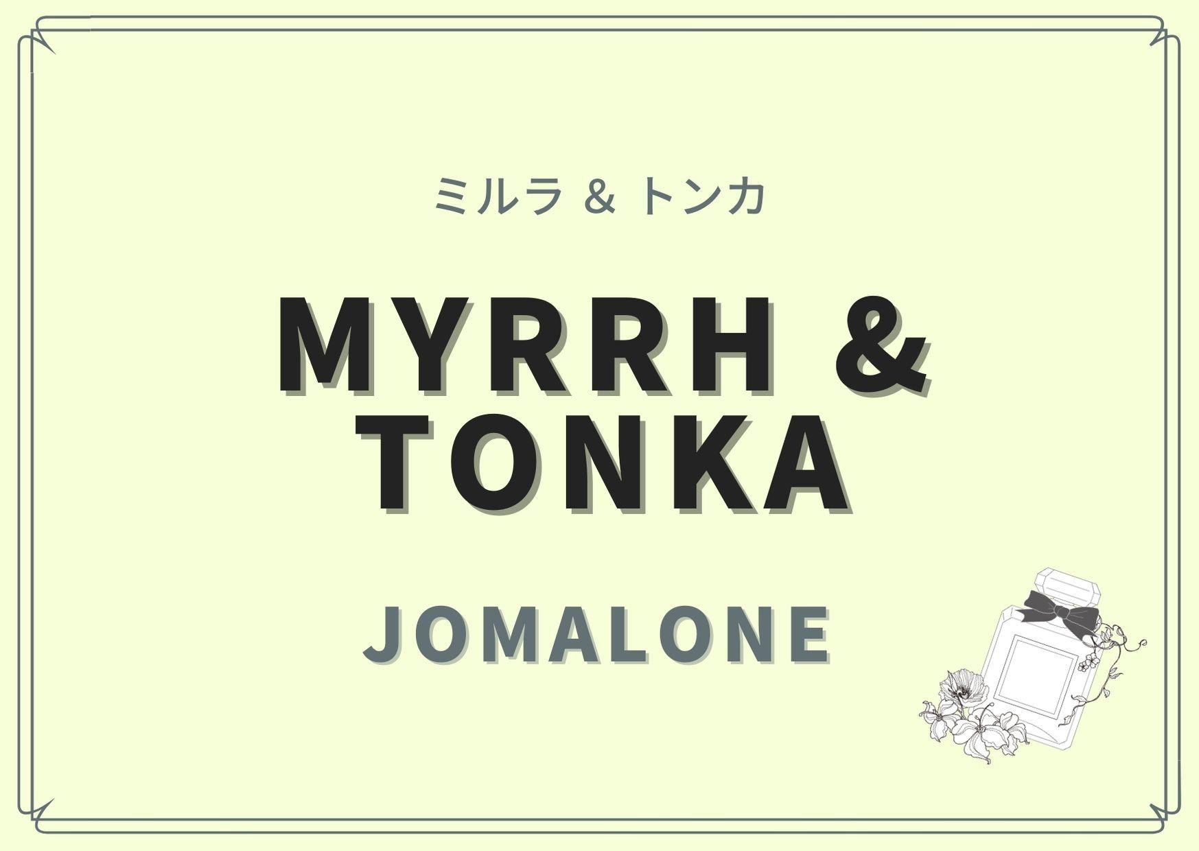 Myrrh & Tonka(ミルラ & トンカ)/JoMalone(ジョーマローン)