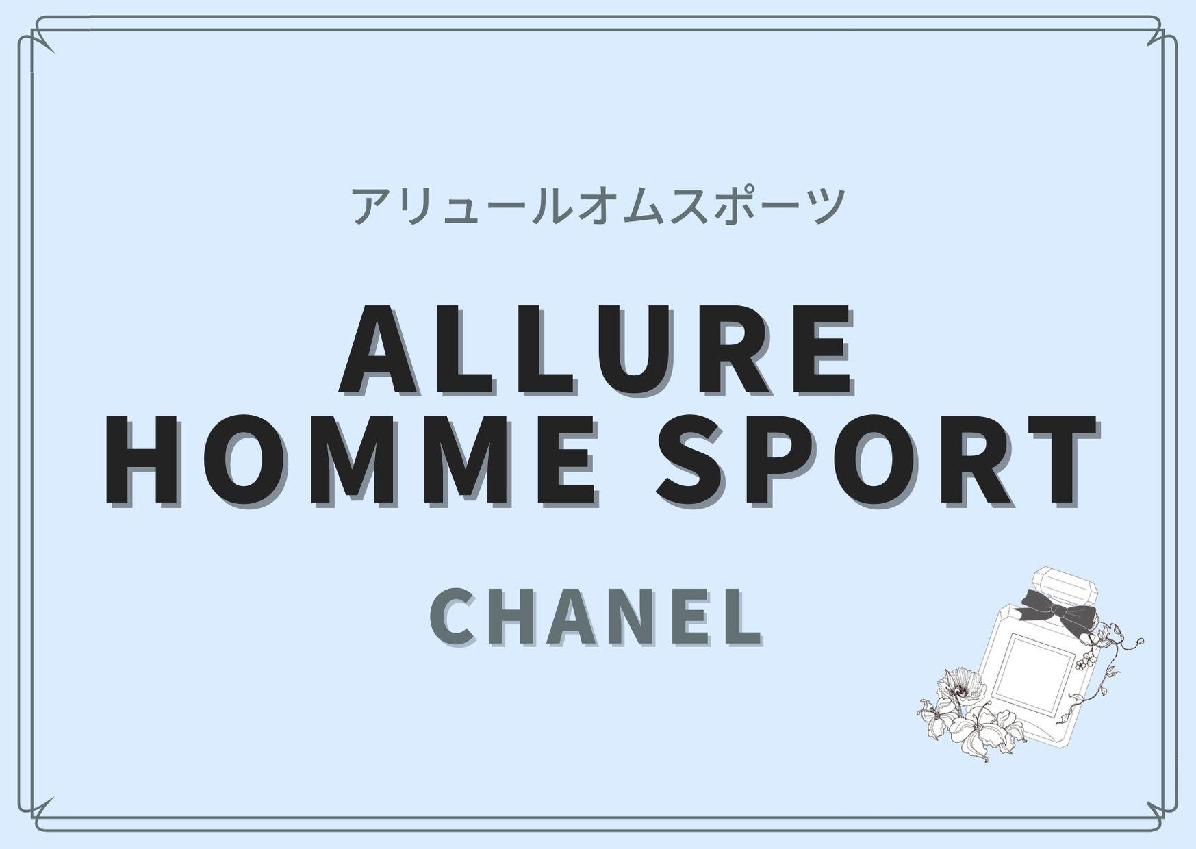 Allure Homme Sport(アリュールオムスポーツ)/CHANEL(シャネル)
