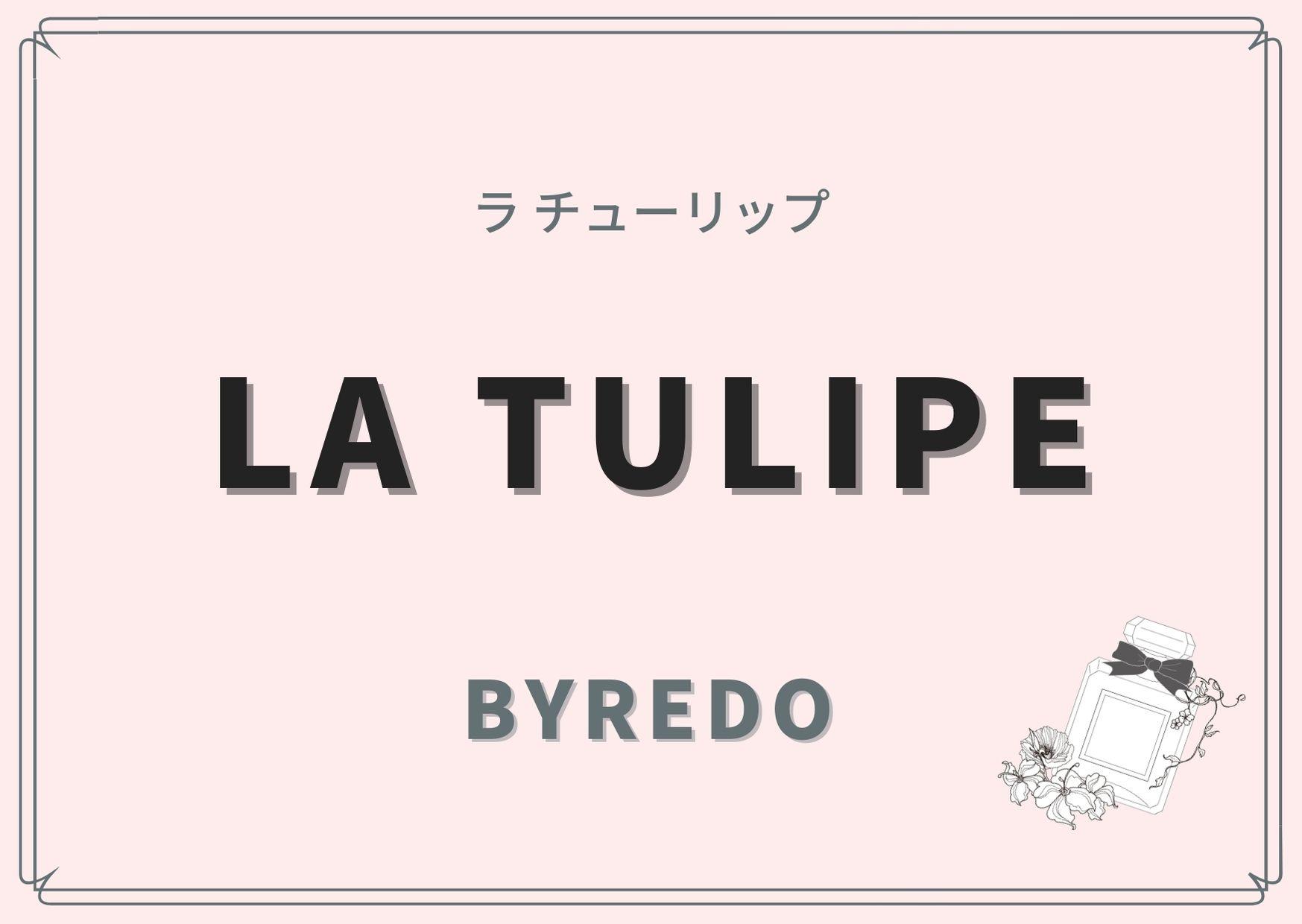 LA TULIPE(ラ チューリップ)/ BYREDO(バイレード)