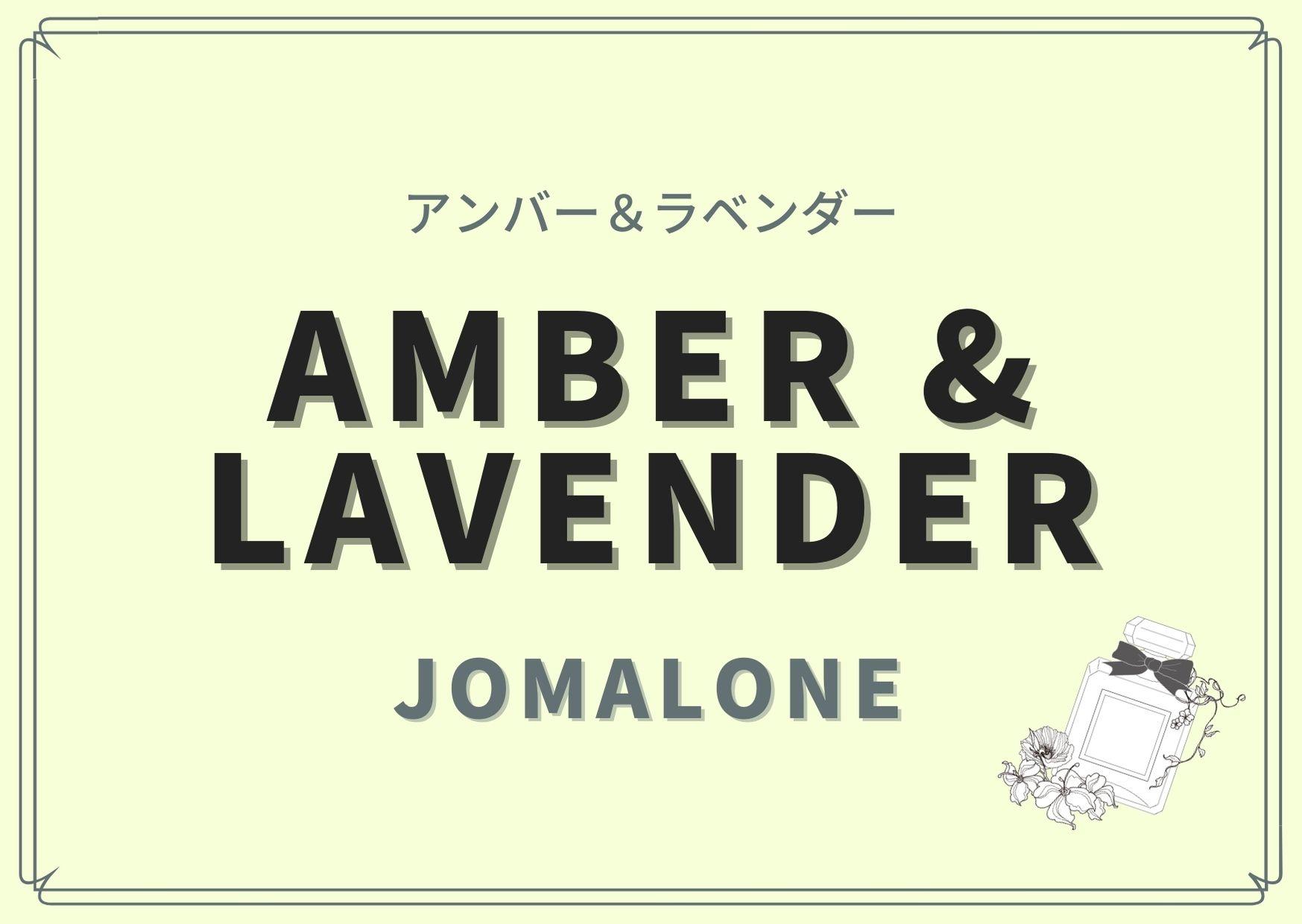 Amber & Lavender(アンバー&ラベンダー)/JoMalone(ジョーマローン)
