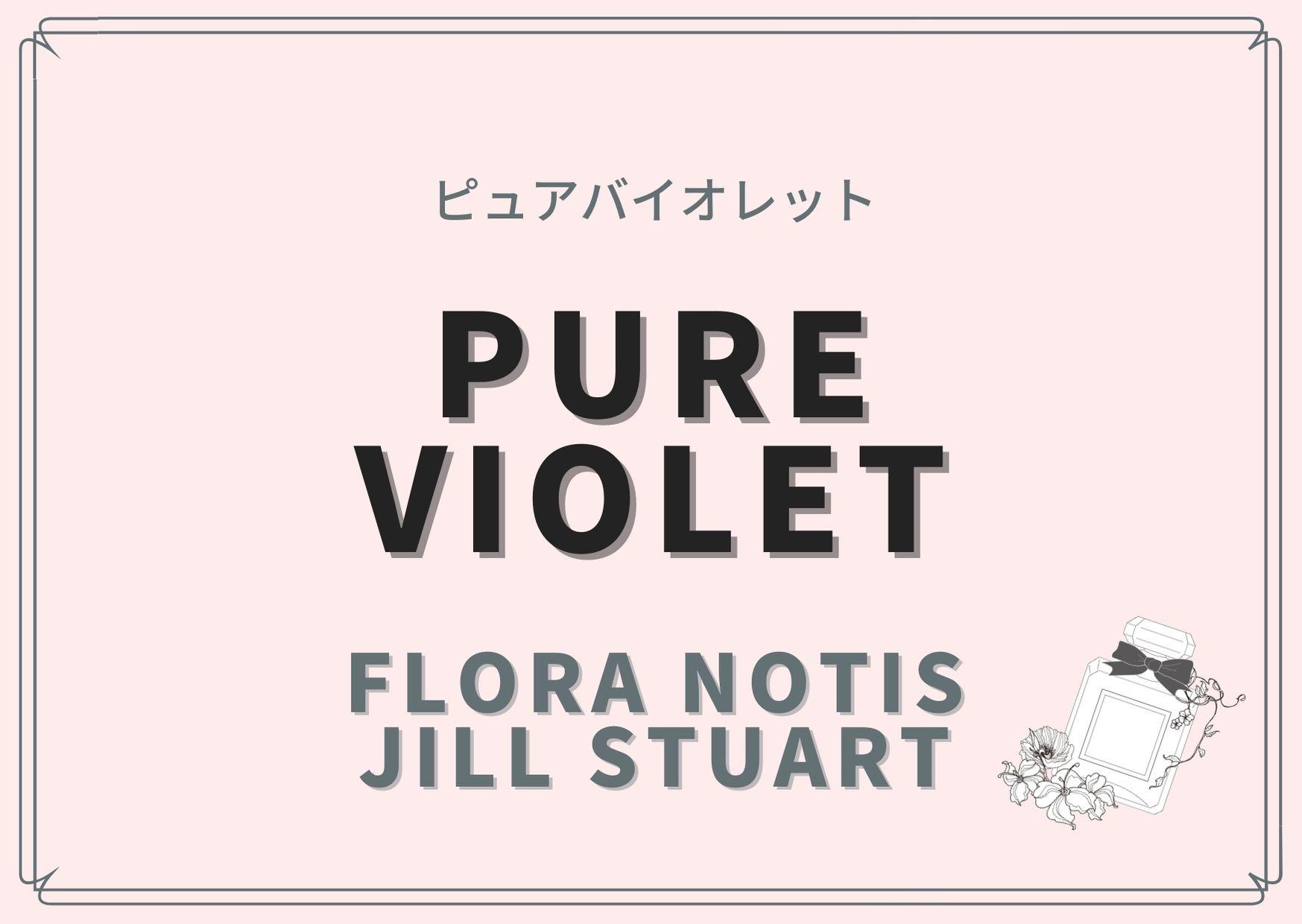 Pure Violet(ピュアバイオレット)/Flora Notis JILL STUART