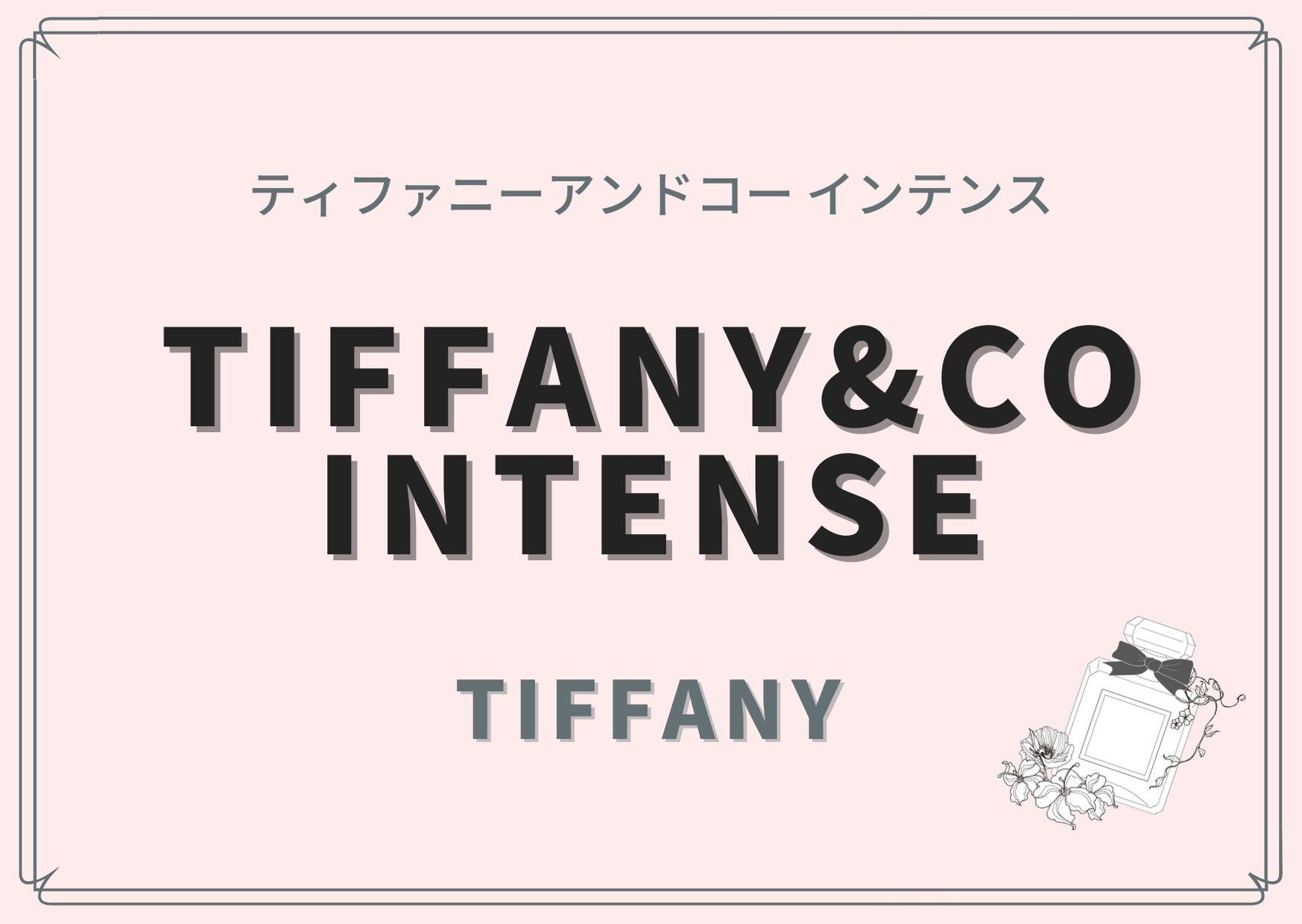 TIFFANY&Co Intense(ティファニーアンドコー インテンス)/TIFFANY(ティファニー )