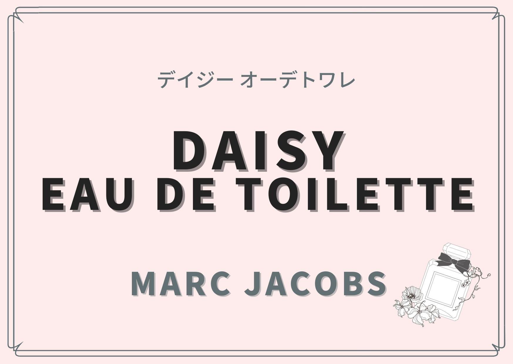 DAISY EAU DE TOILETTE(デイジー オーデトワレ)/MARC JACOBS(マークジェイコブス)