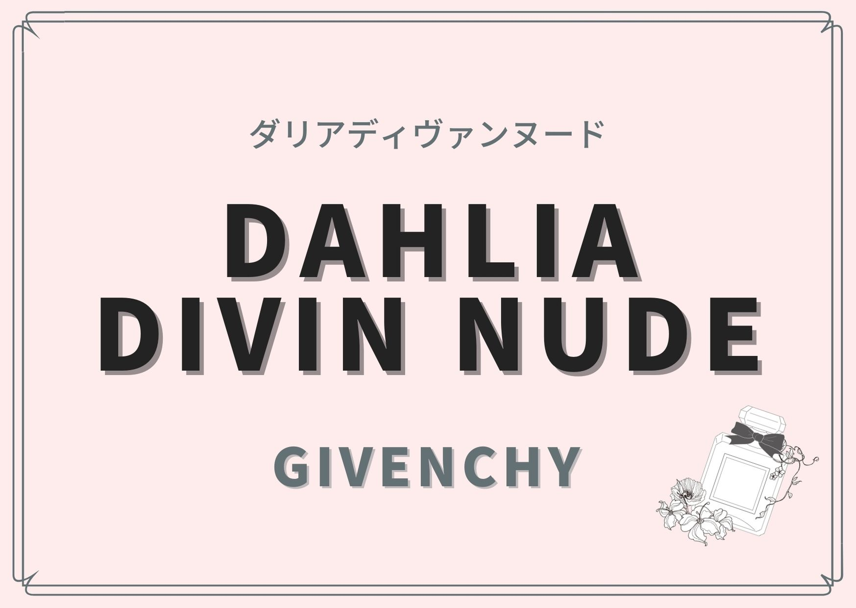 DAHLIA DIVIN  NUDE(ダリアディヴァンヌード)/GIVENCHY(ジバンシィ)